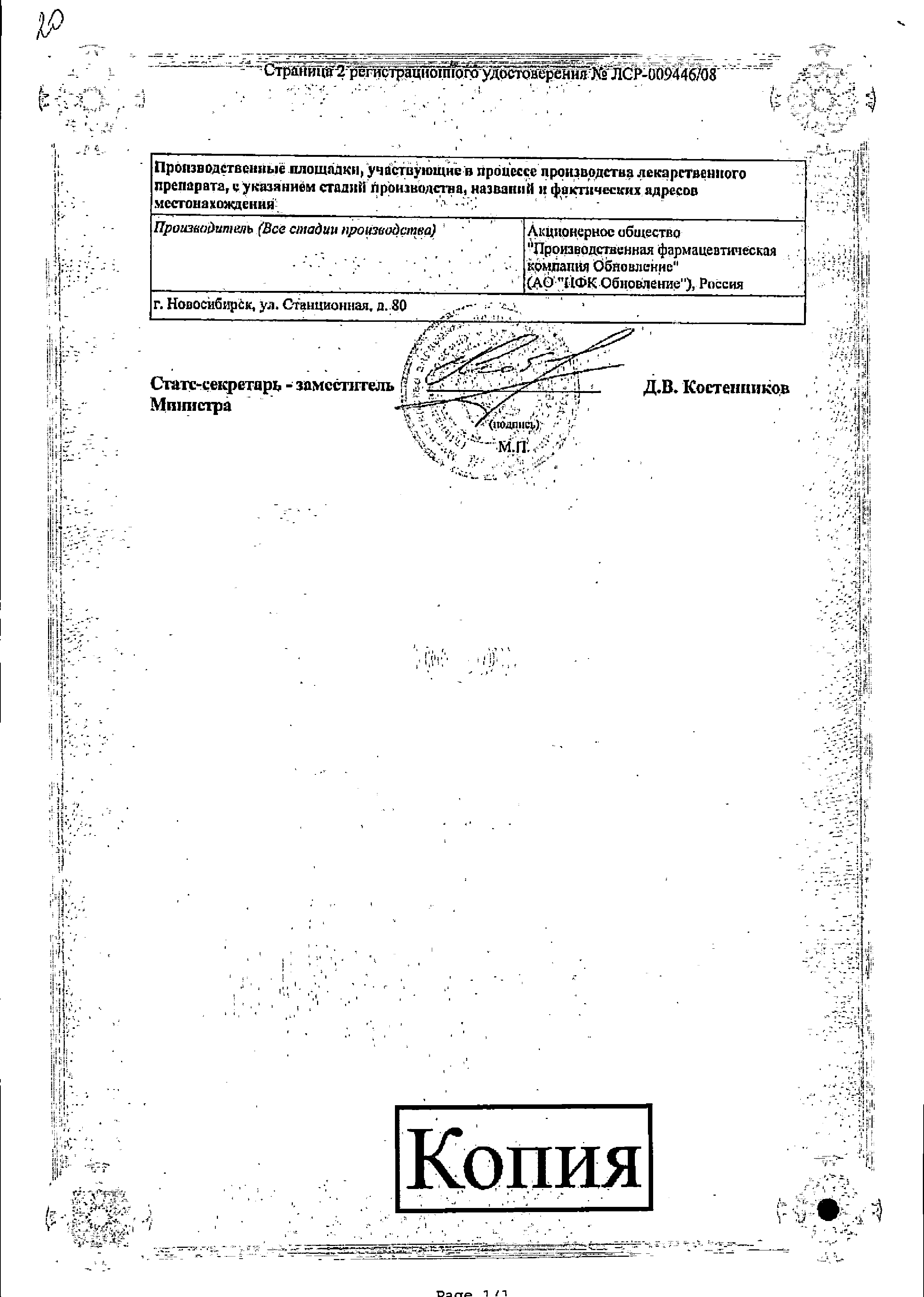 Новокаин буфус сертификат