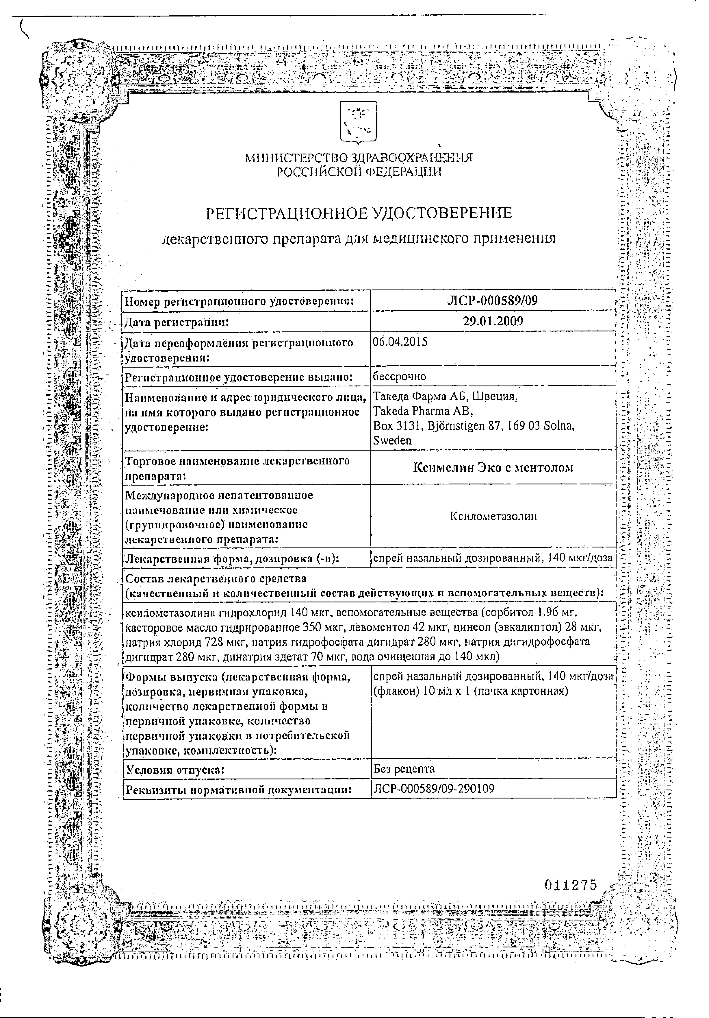 Ксимелин Эко с ментолом сертификат