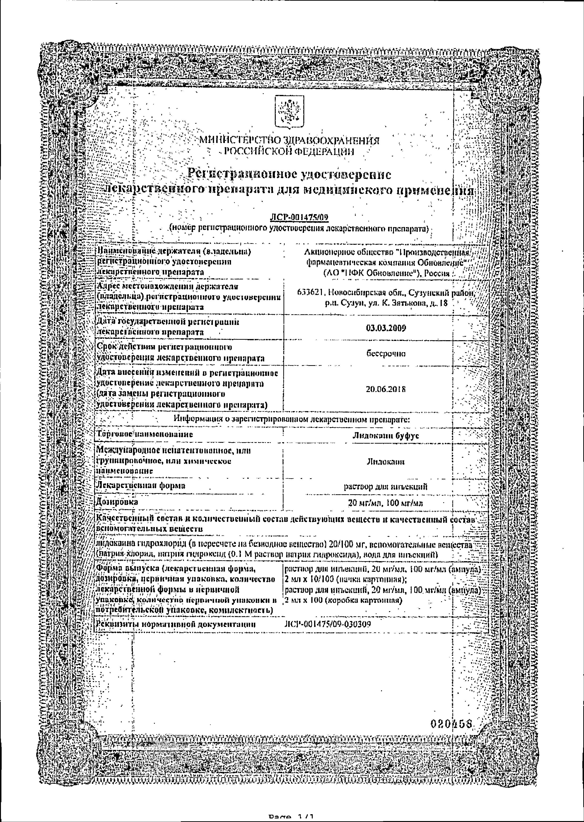 Лидокаин буфус сертификат