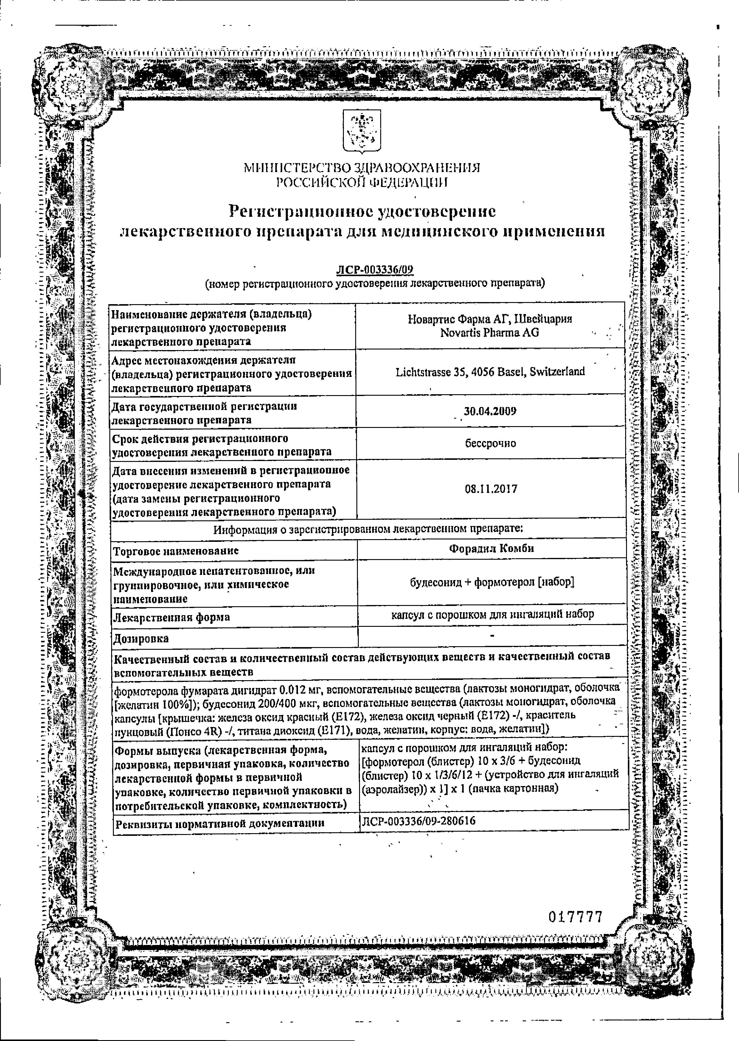 Форадил Комби сертификат