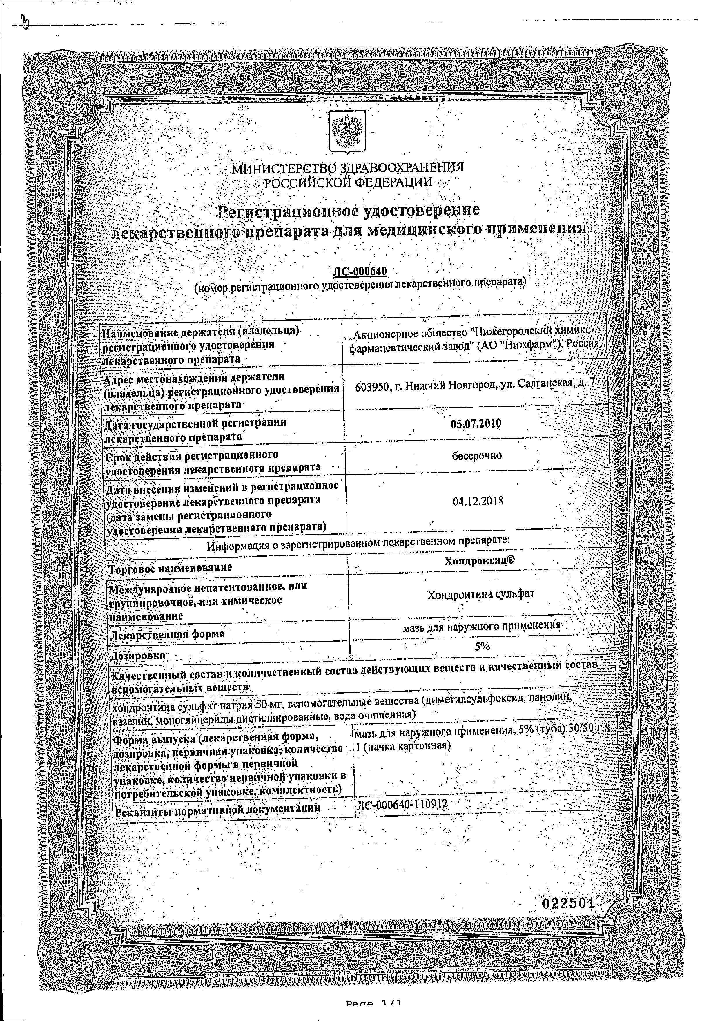 Хондроксид мазь сертификат