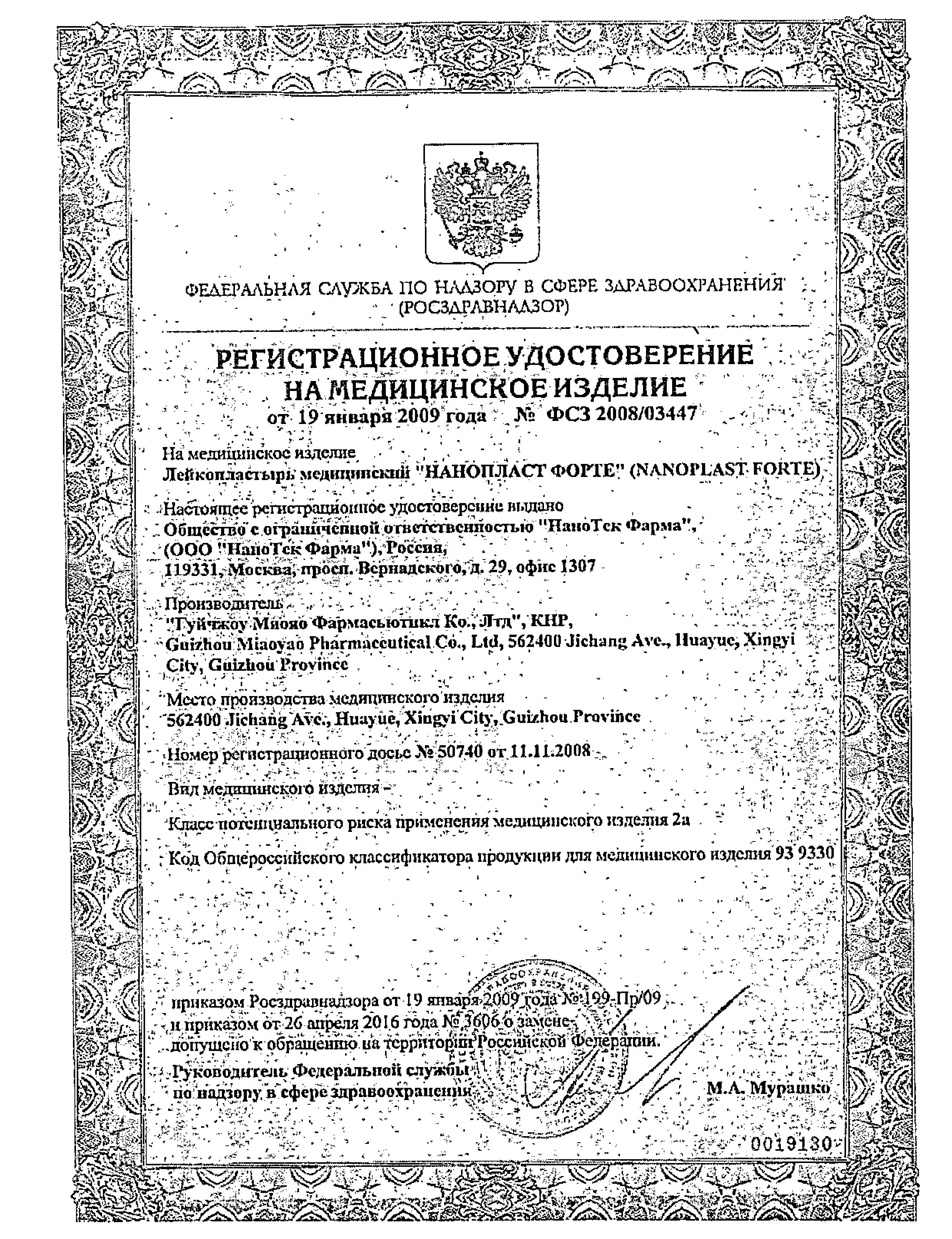 Нанопласт форте Лейкопластырь медицинский сертификат