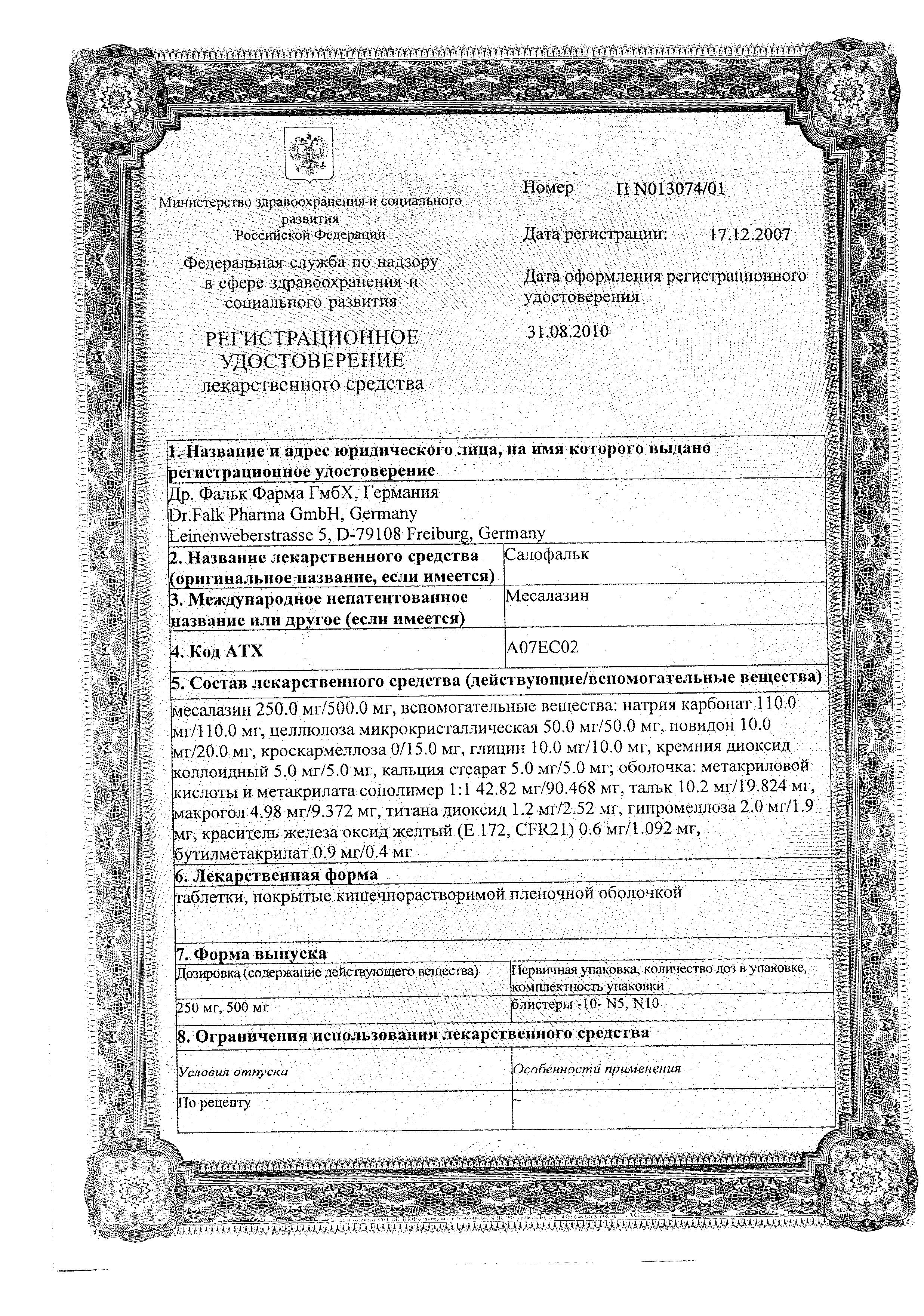 Салофальк сертификат