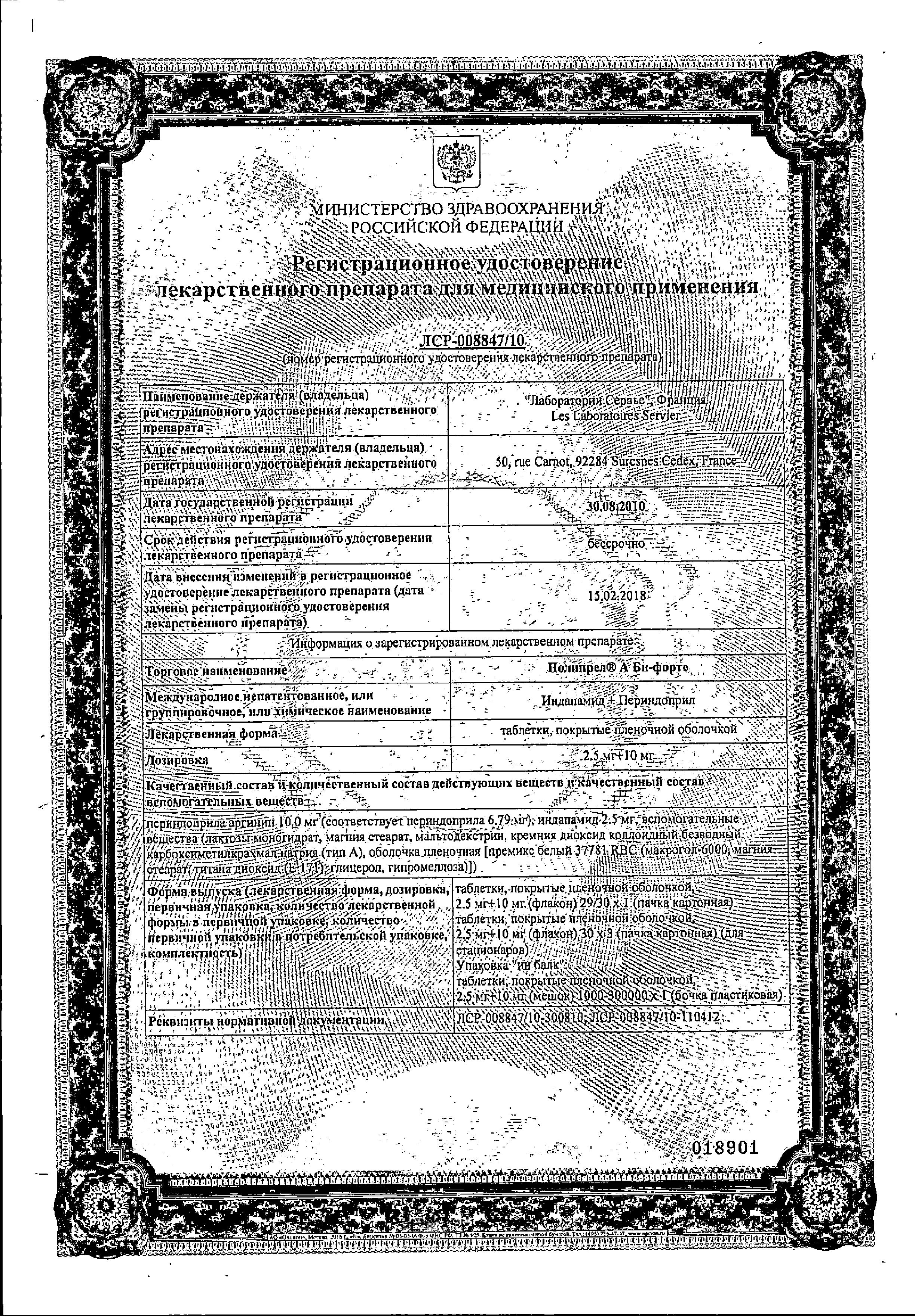 Нолипрел А Би-форте сертификат
