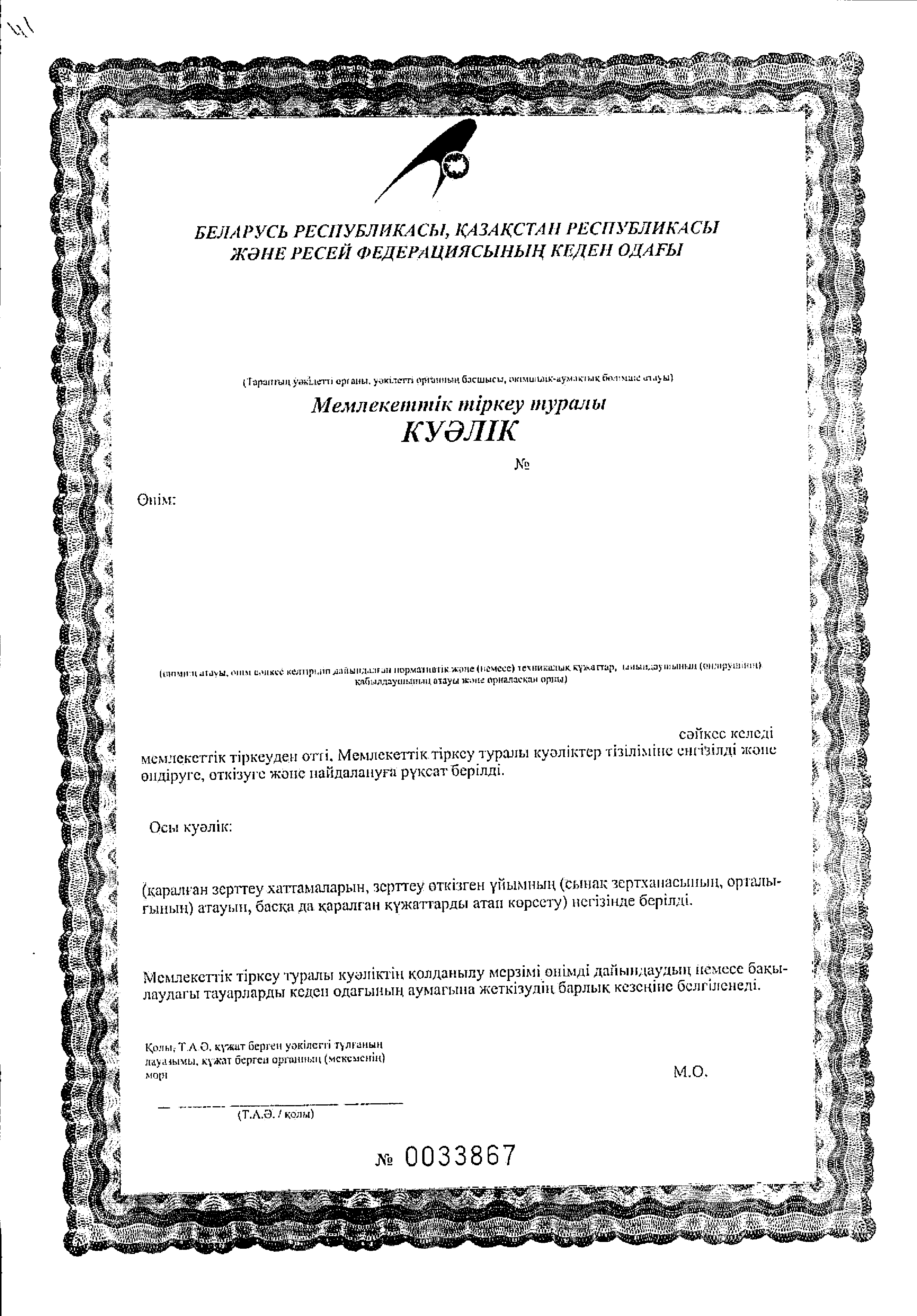 911 Ваша служба спасения Климафит сертификат