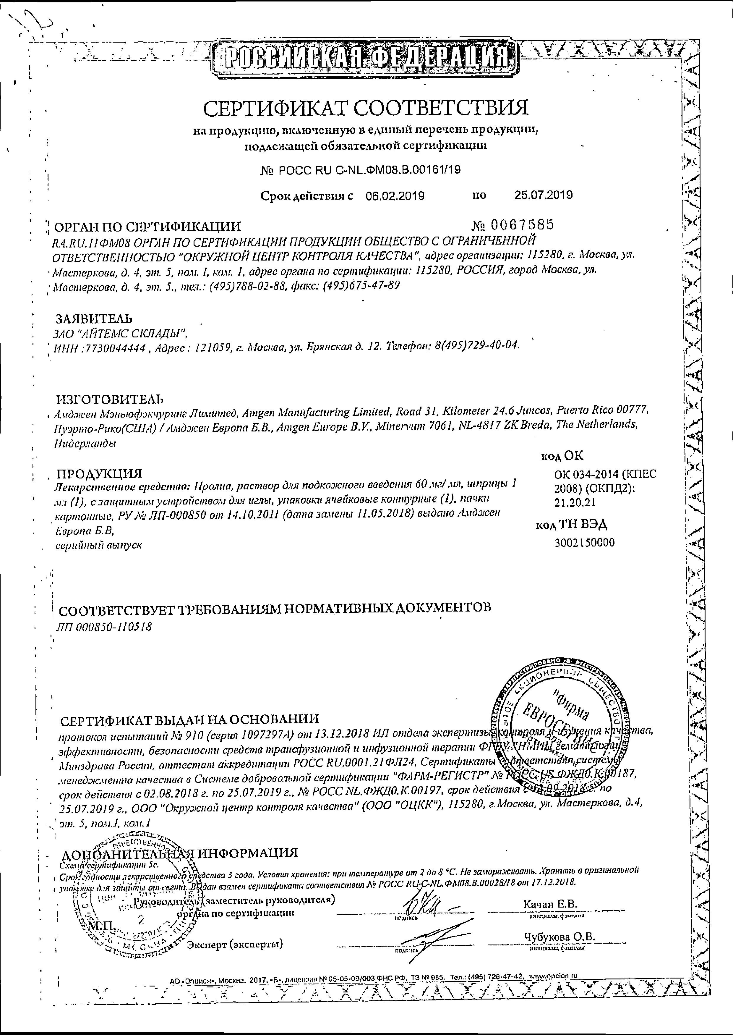 Пролиа сертификат