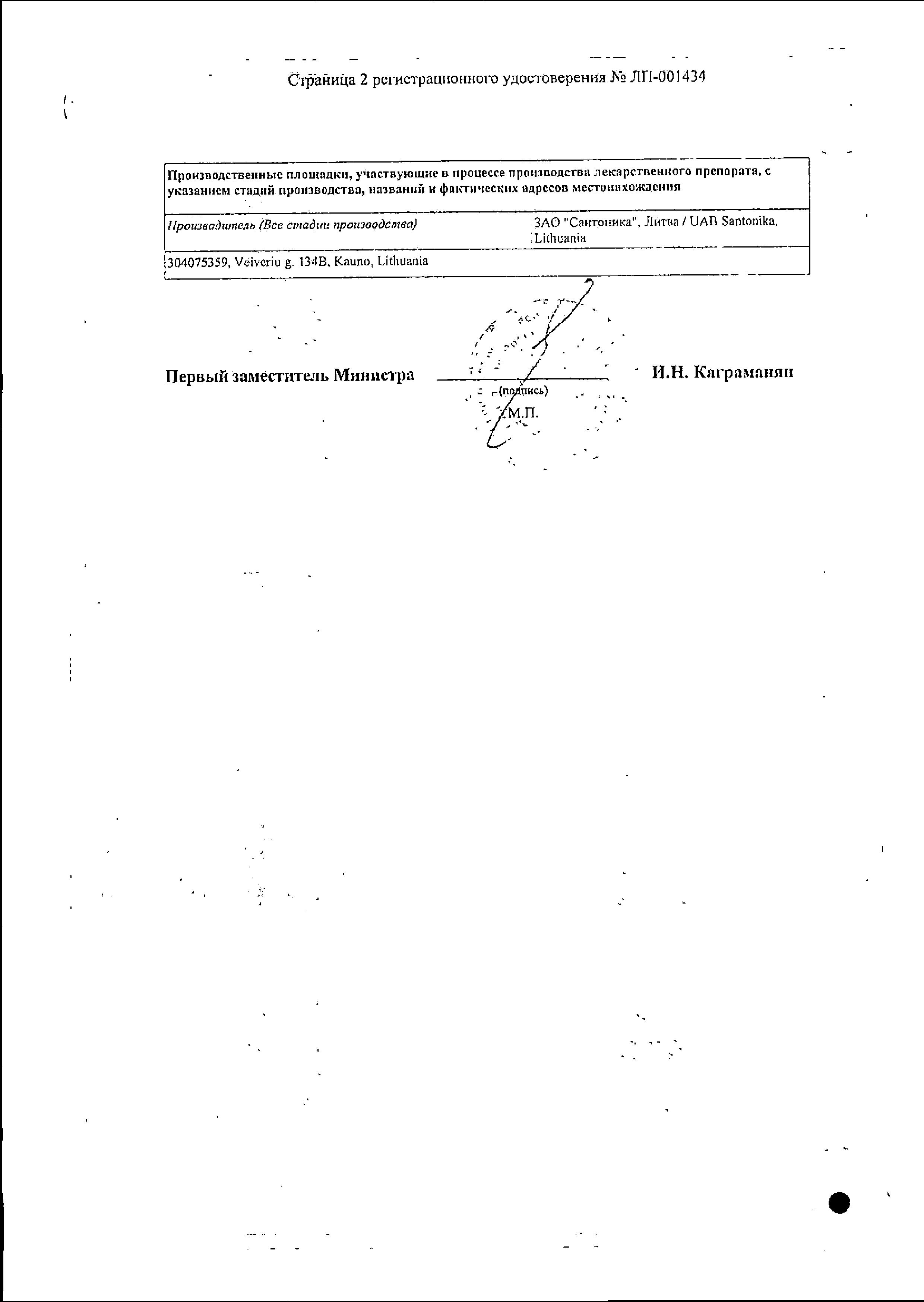 Люксфен сертификат