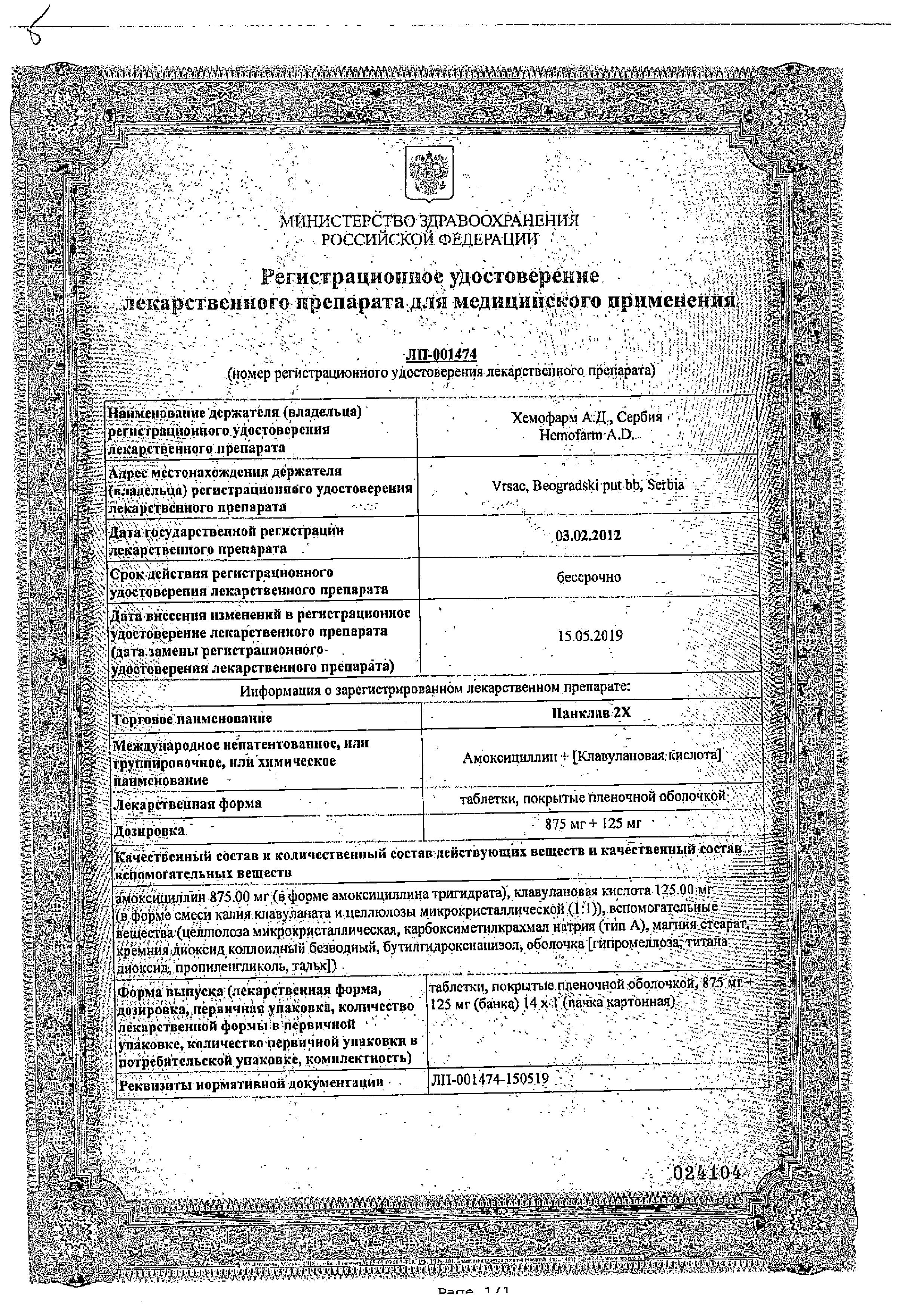 Панклав 2Х сертификат