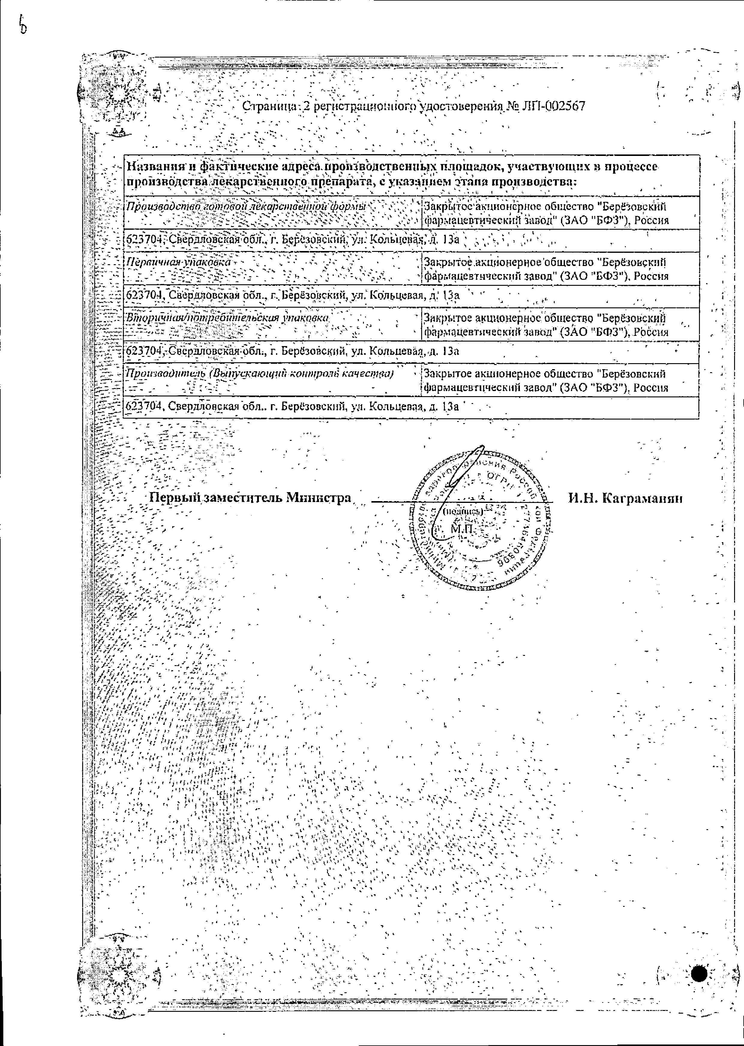 Небиволол сертификат