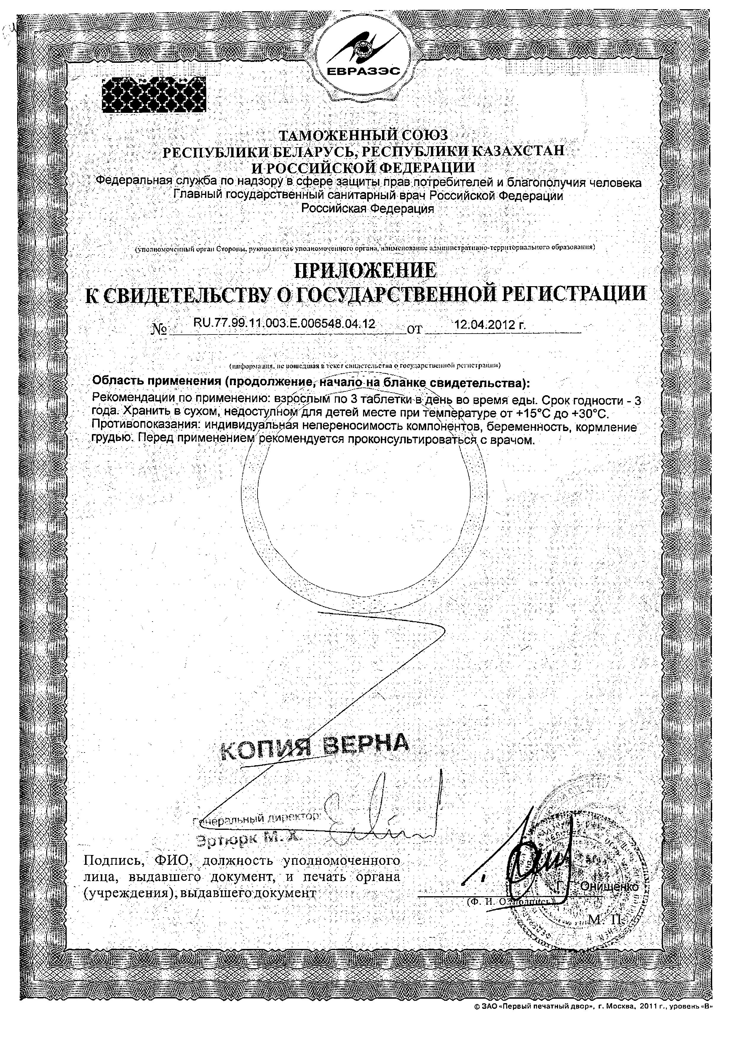 L-аргинин 1000 мг сертификат