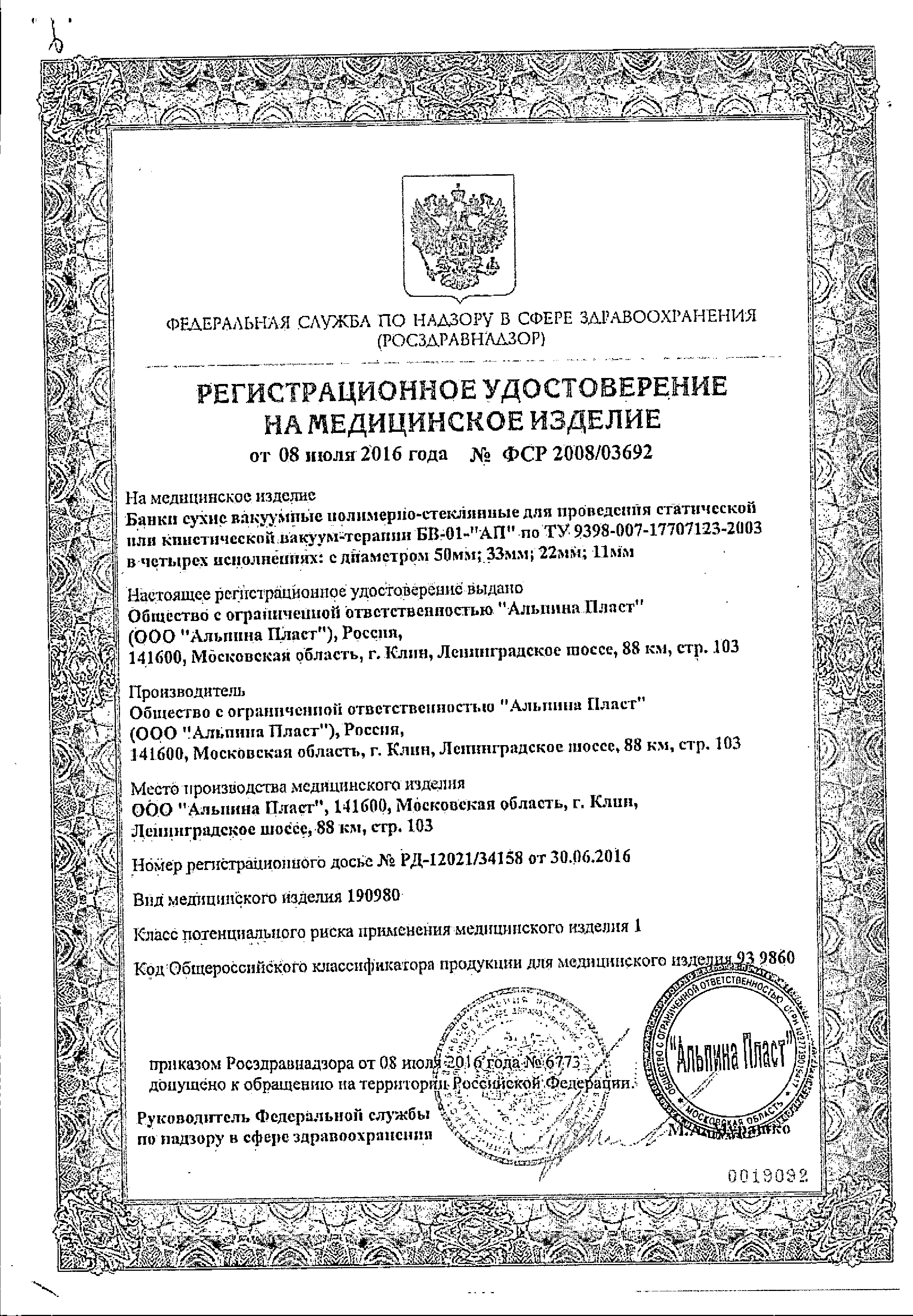 Банка сухая вакуумная полимерно-стеклянная БВ-01-АП сертификат