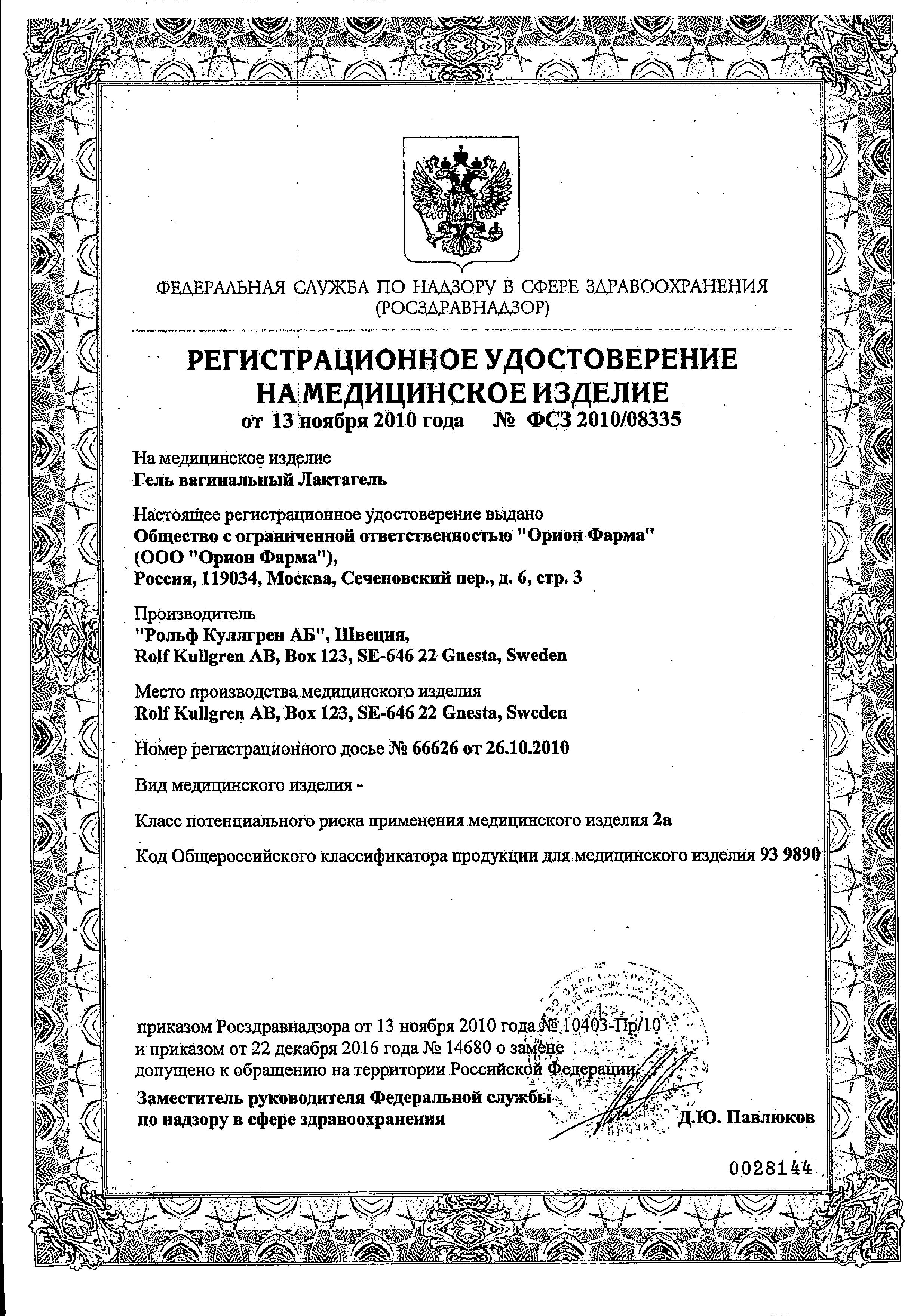 Лактагель гель вагинальный сертификат