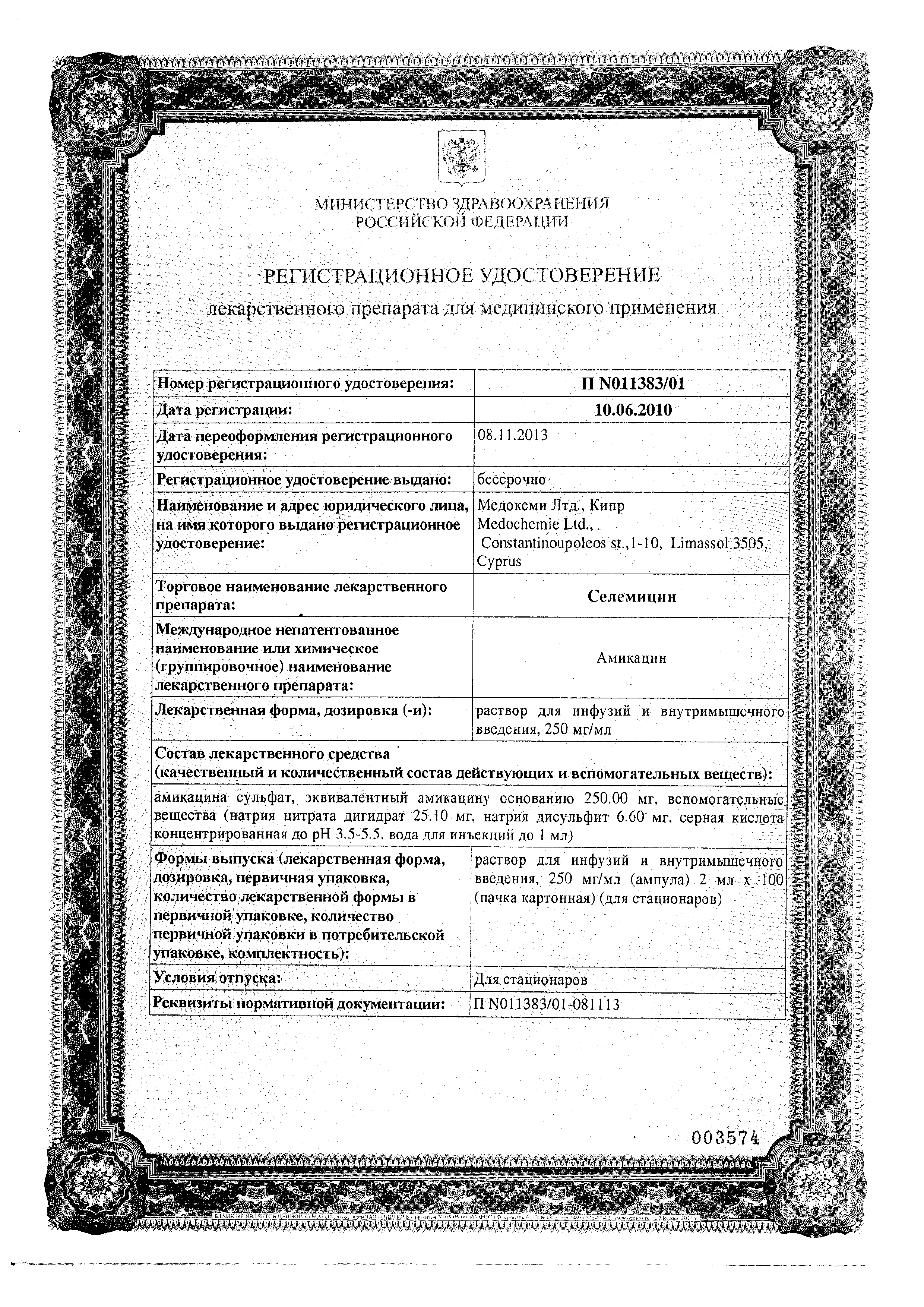 Селемицин сертификат