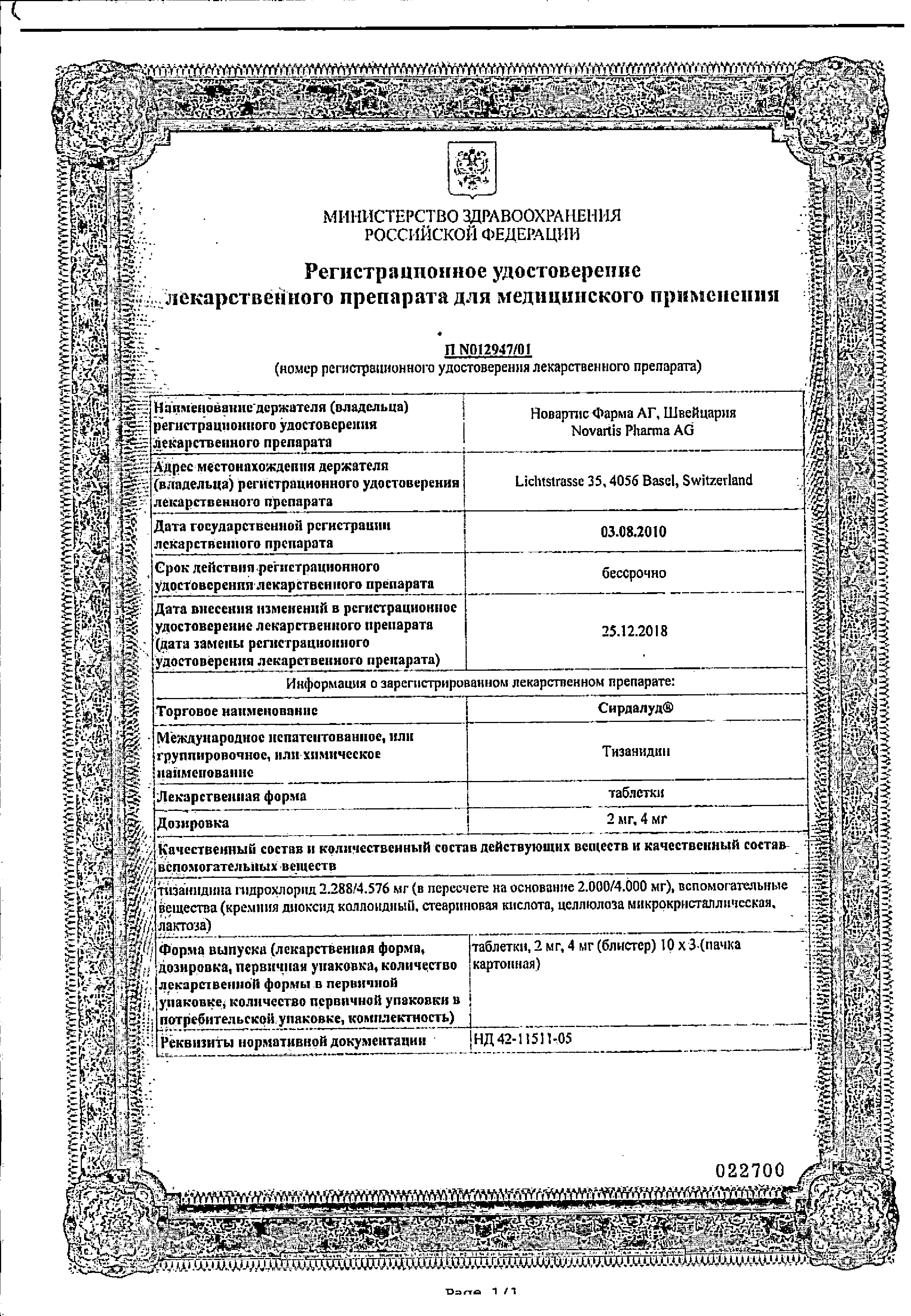 Сирдалуд сертификат