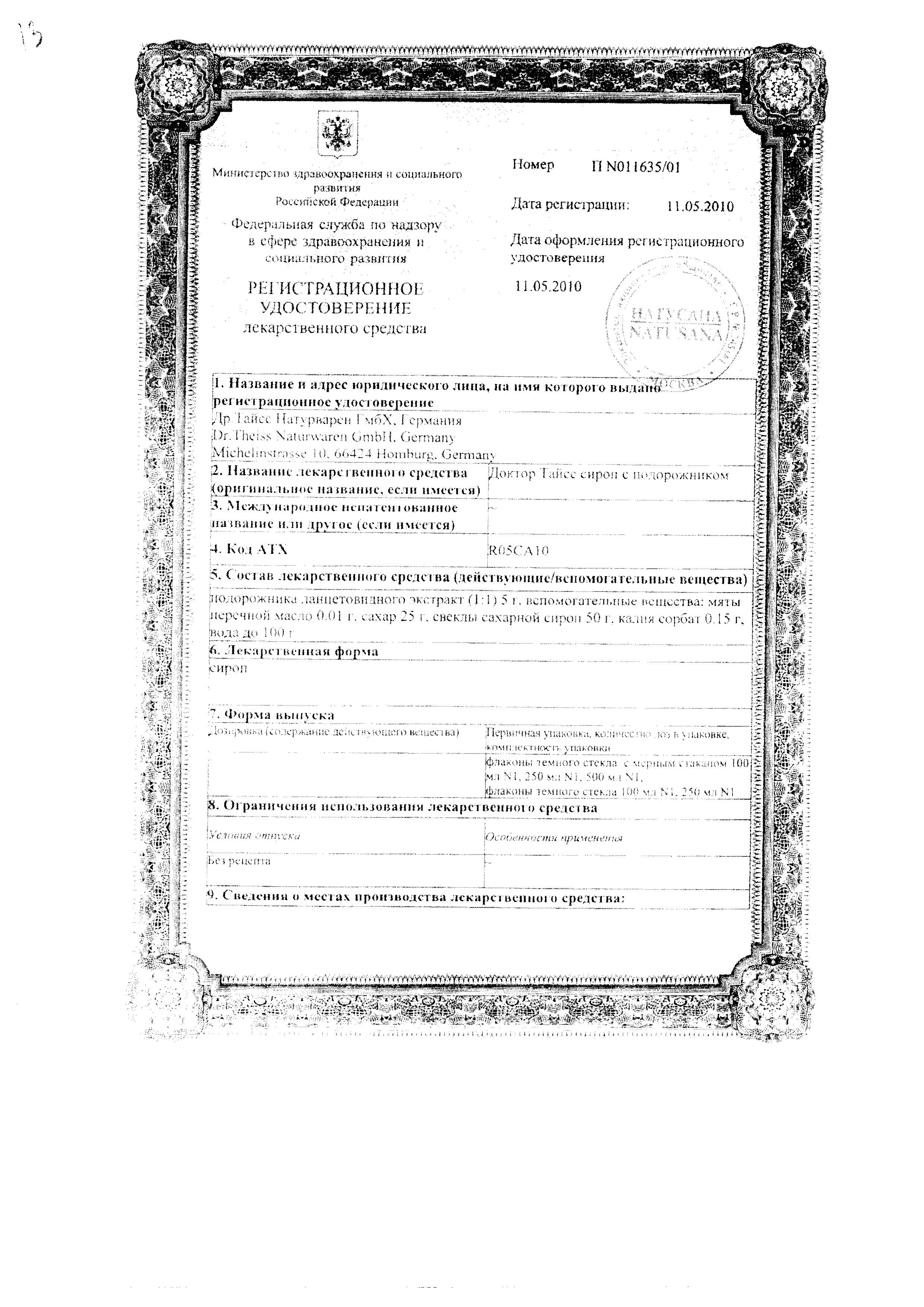 Доктор Тайсс сироп с подорожником сертификат