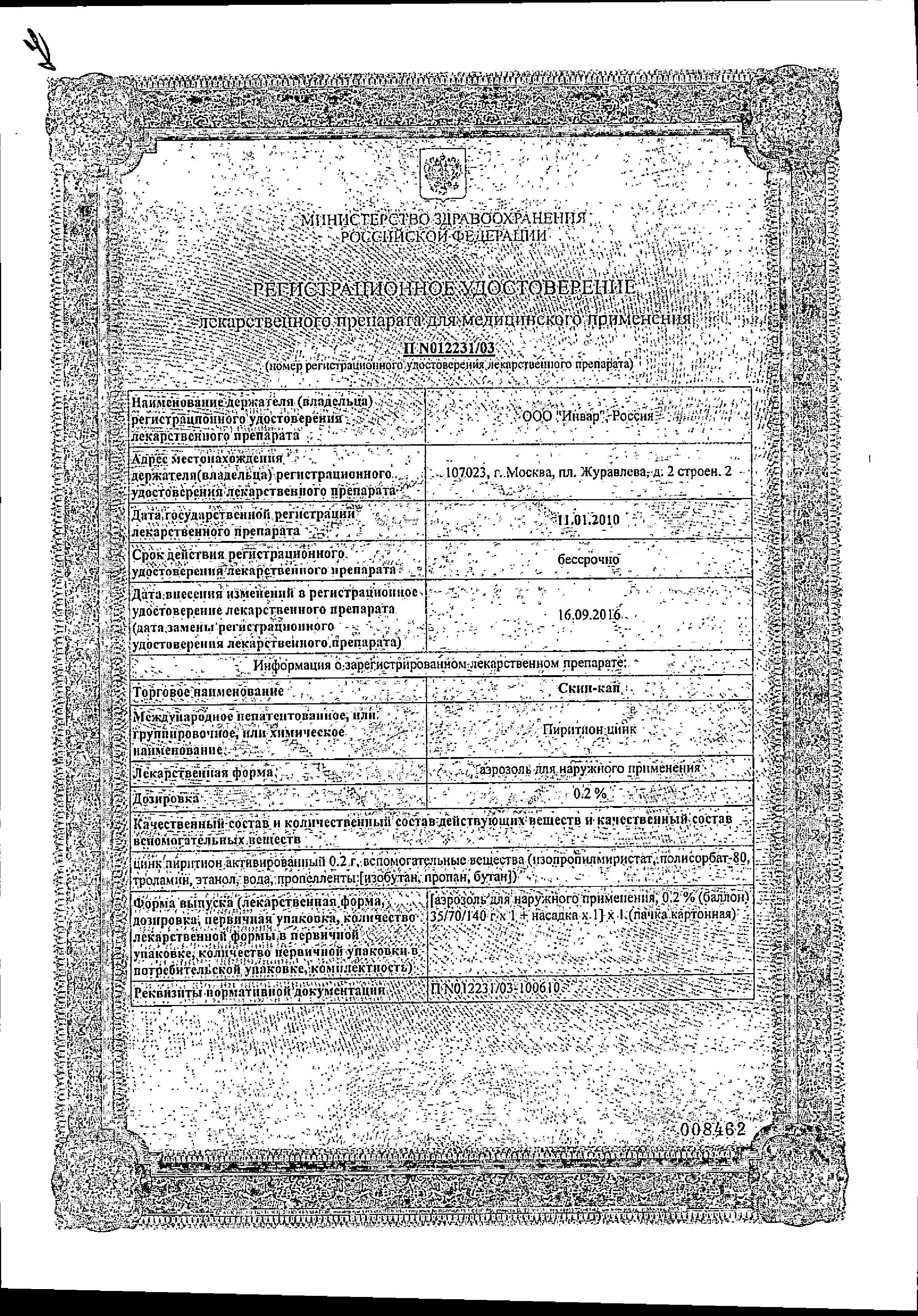 Скин-кап сертификат