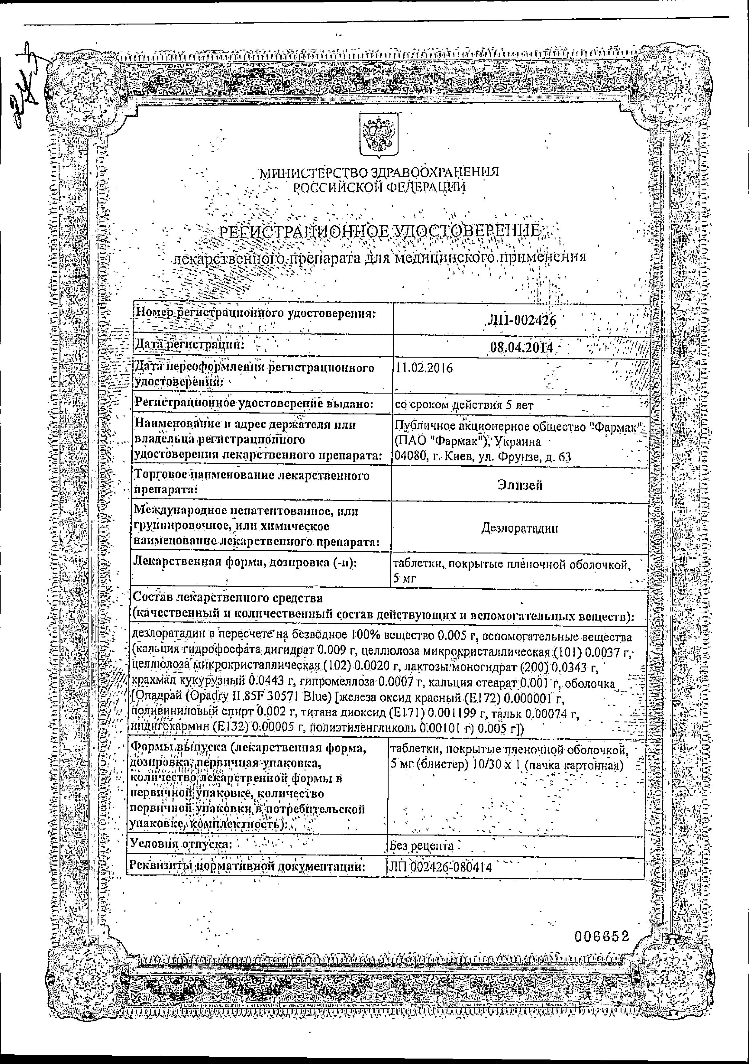 Элизей сертификат