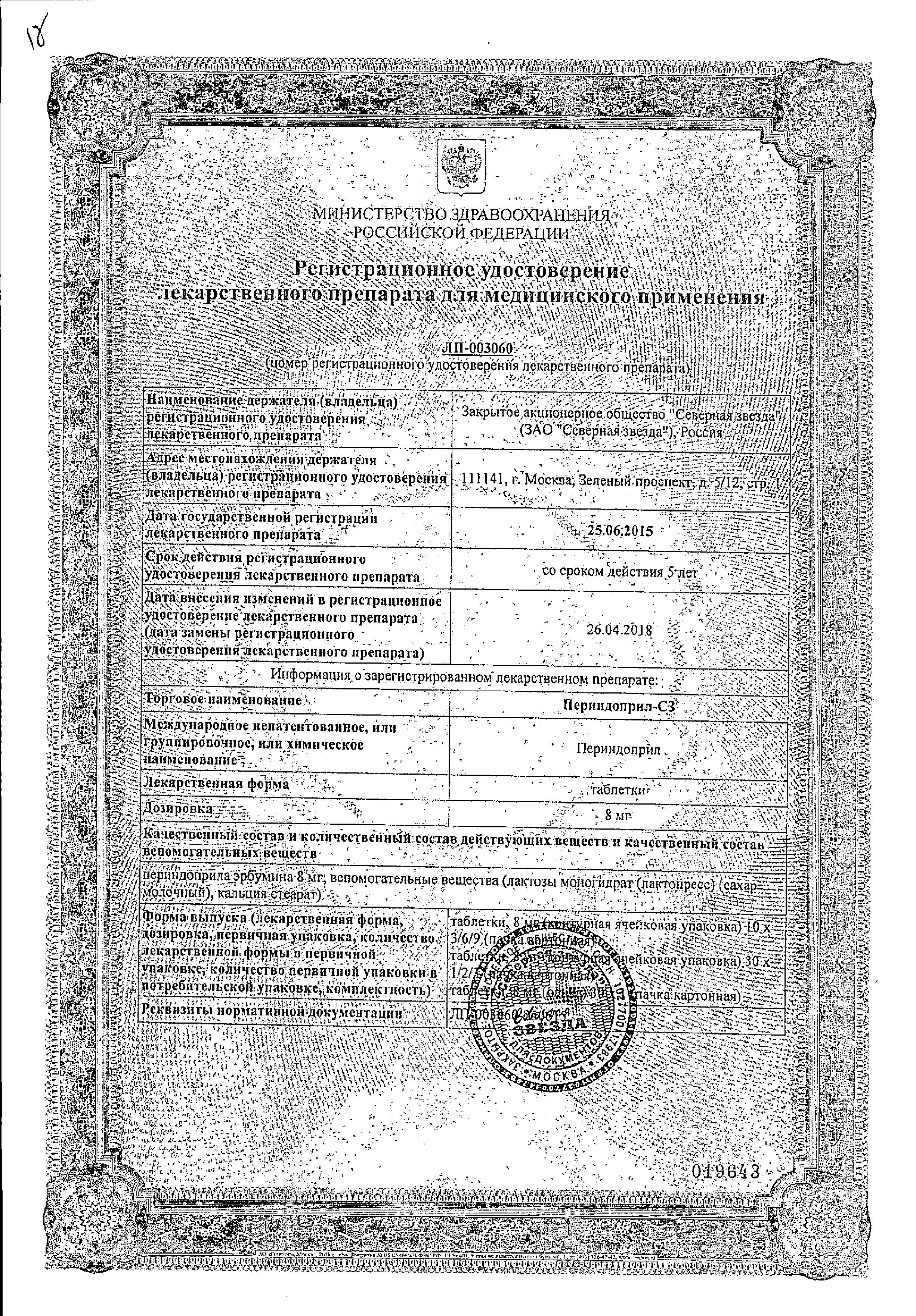 Периндоприл-СЗ сертификат