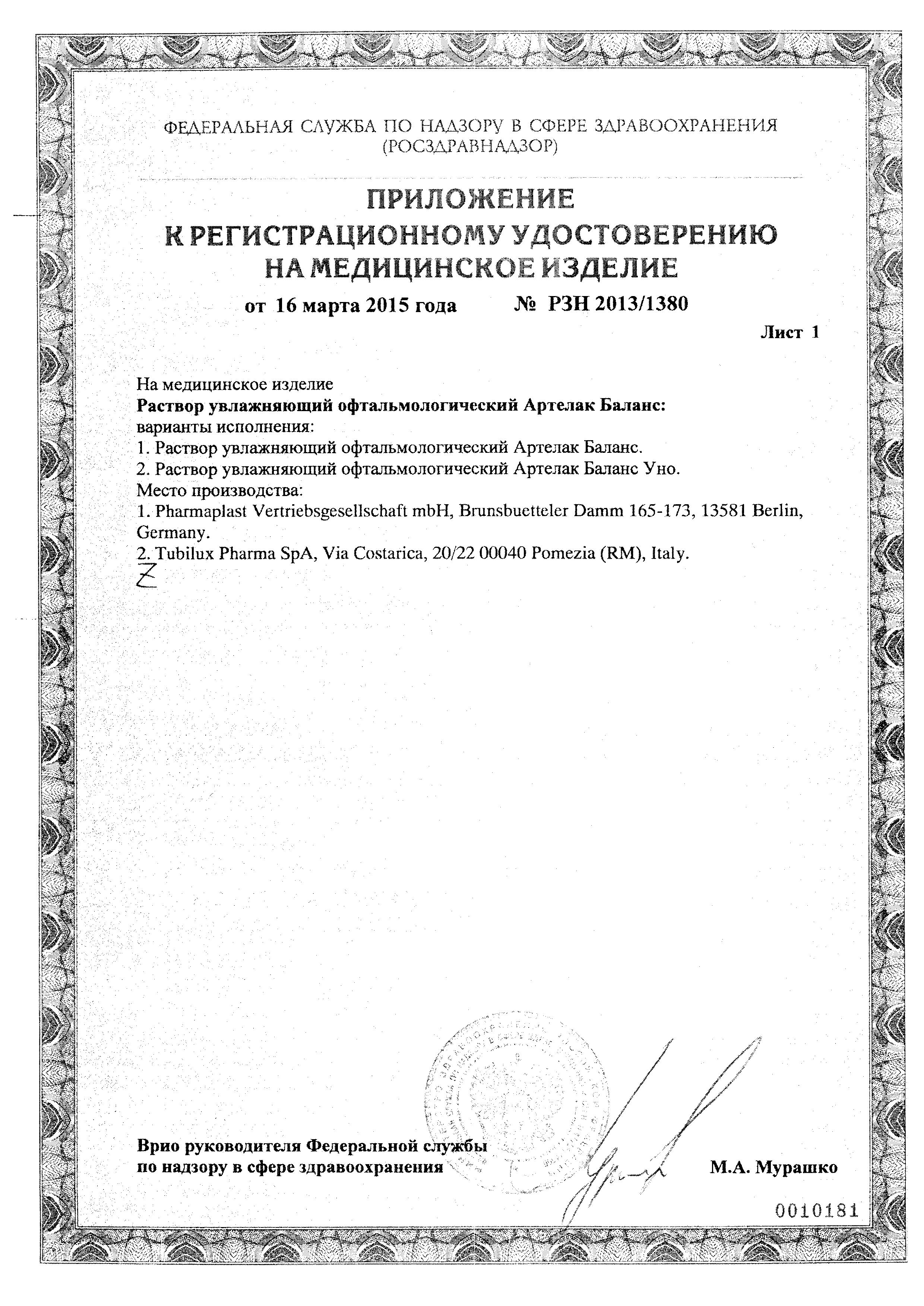 Артелак Баланс раствор увлажняющий офтальмологический сертификат