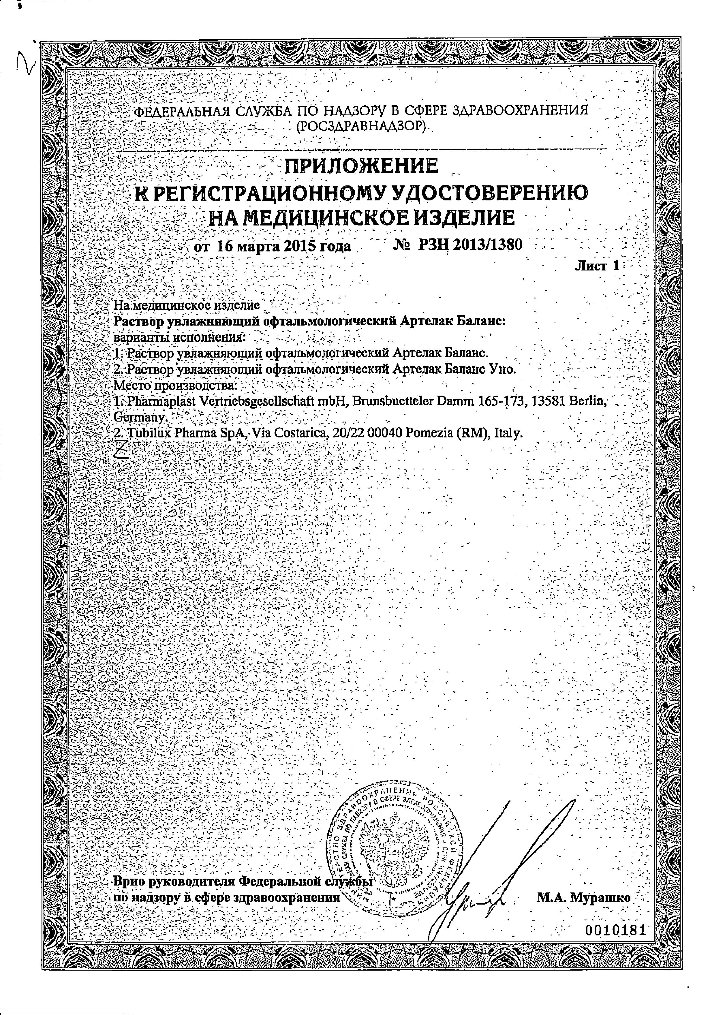 Артелак Баланс Уно раствор увлажняющий офтальмологический сертификат