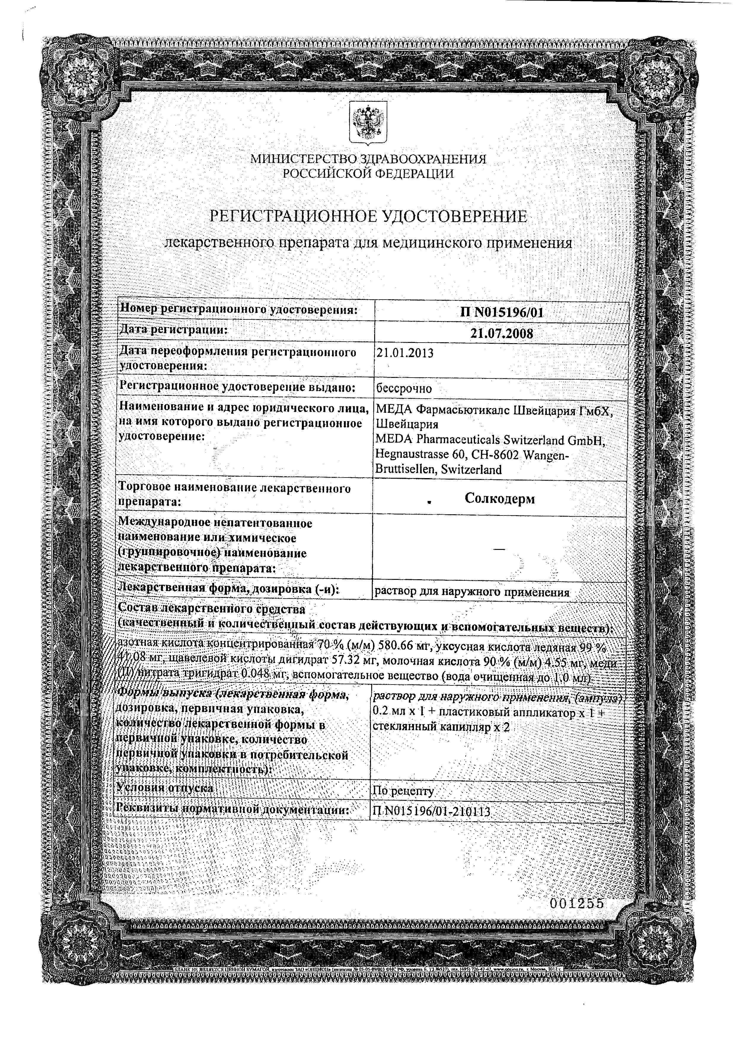 Солкодерм сертификат