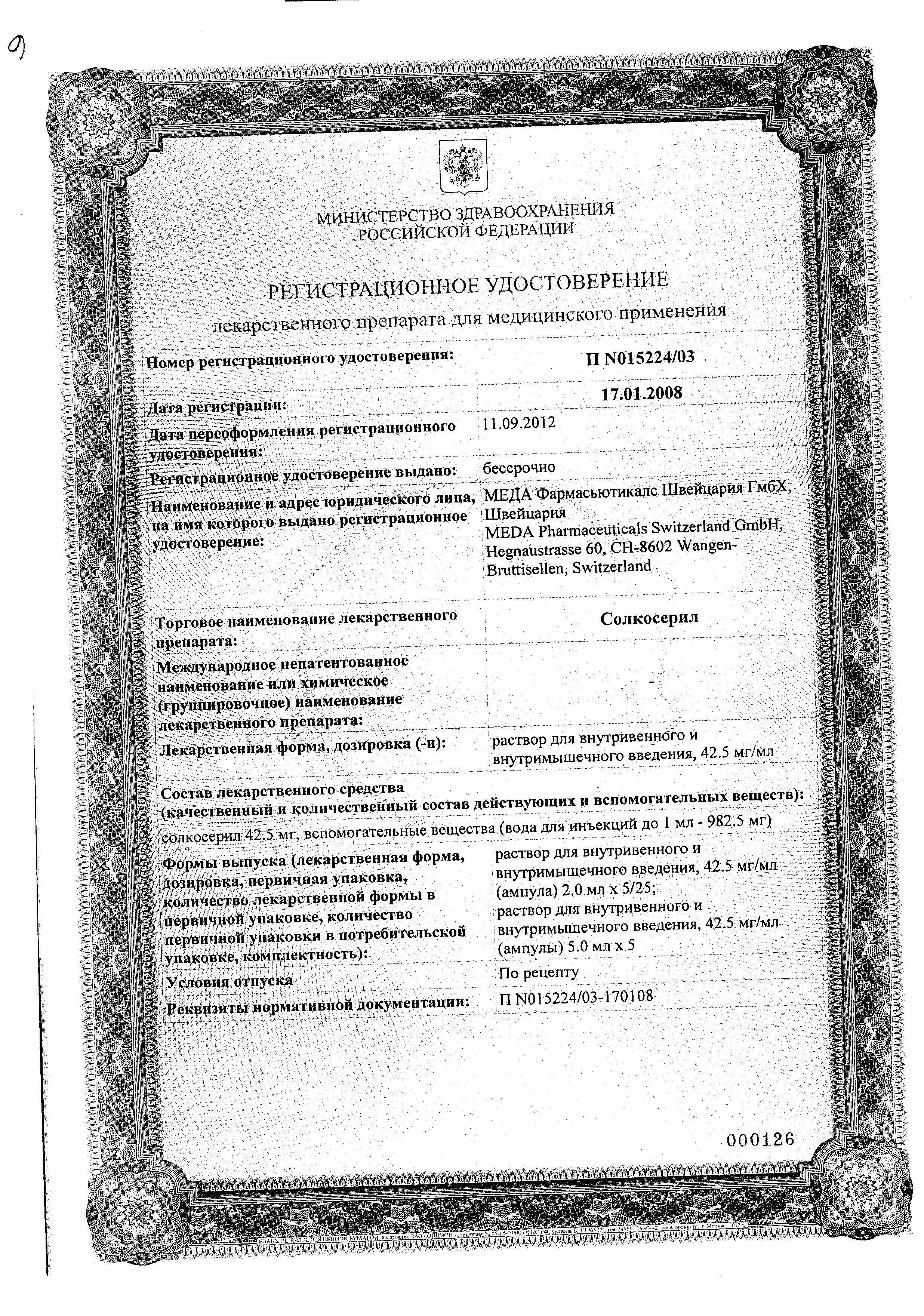 Солкосерил (для инъекций) сертификат