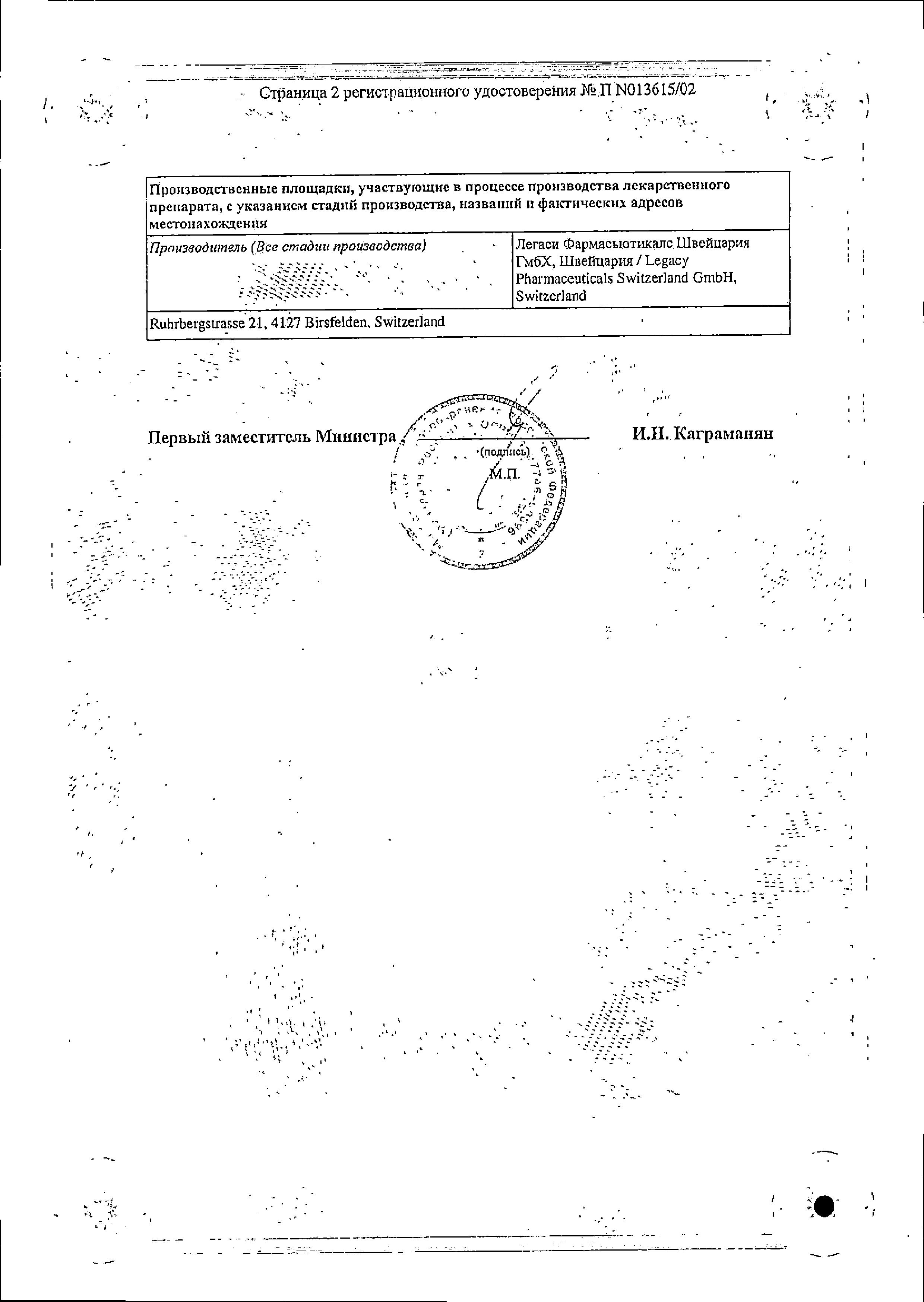 Солкосерил (гель глазной) сертификат