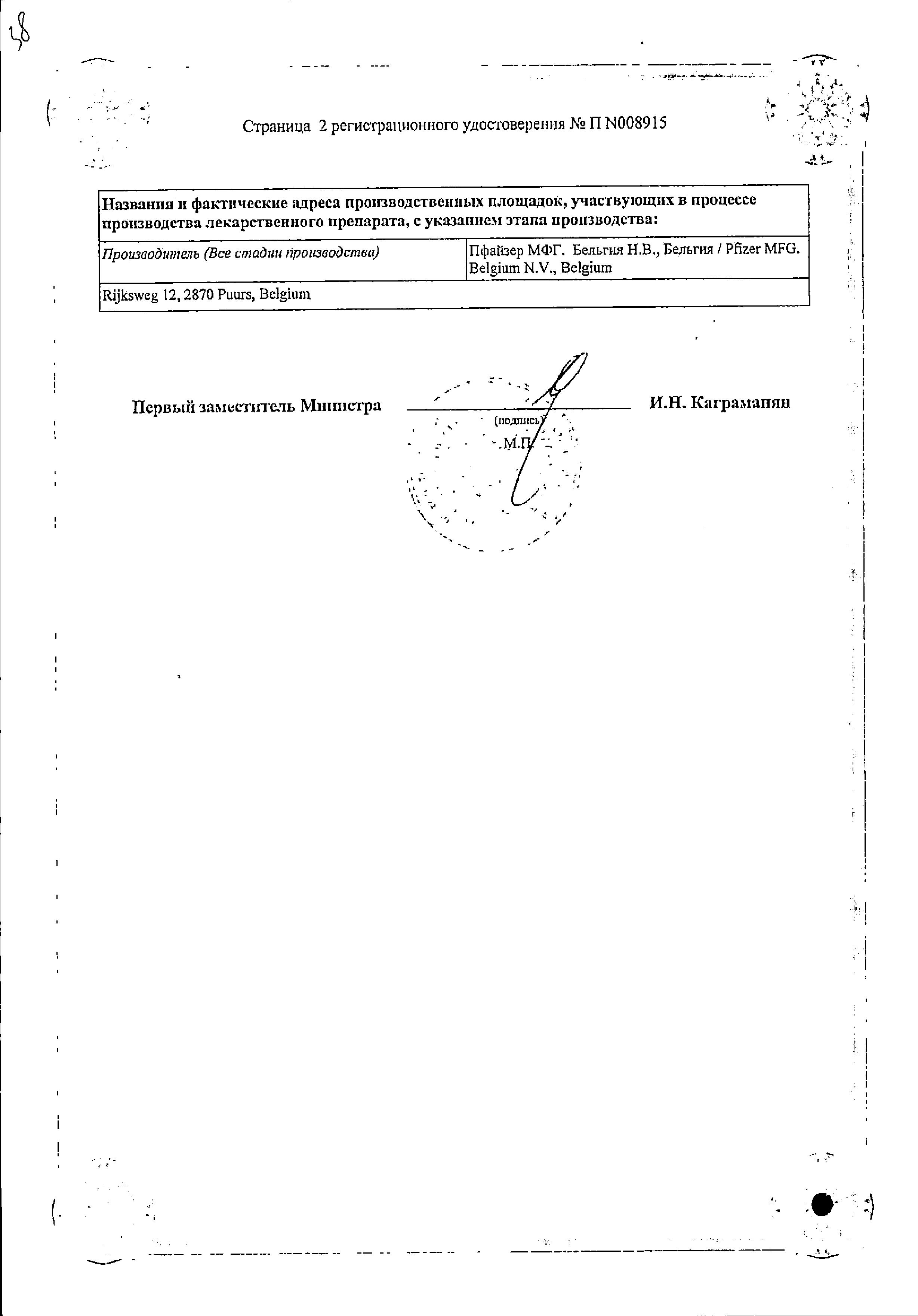 Солу-Кортеф сертификат