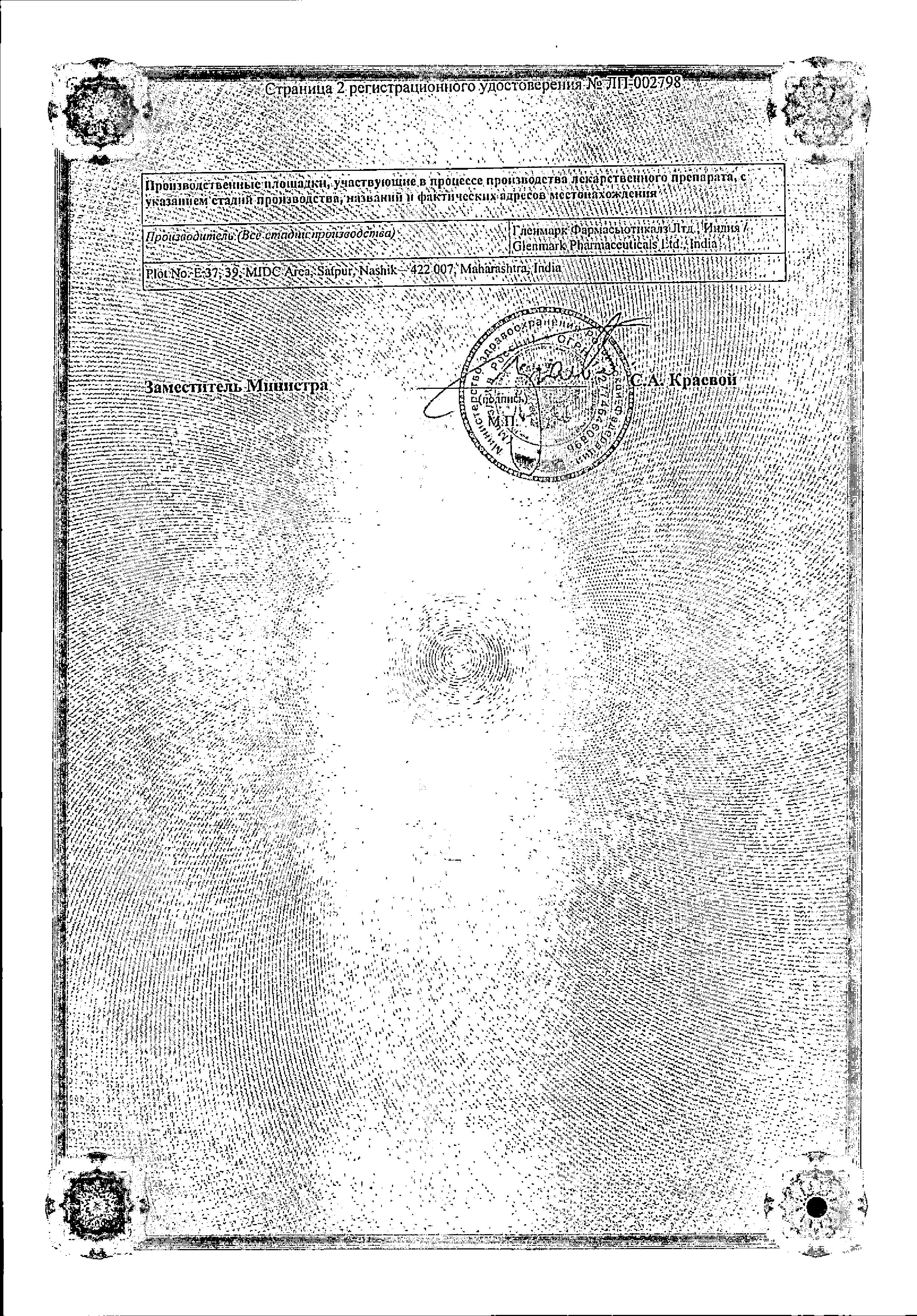 Офломил