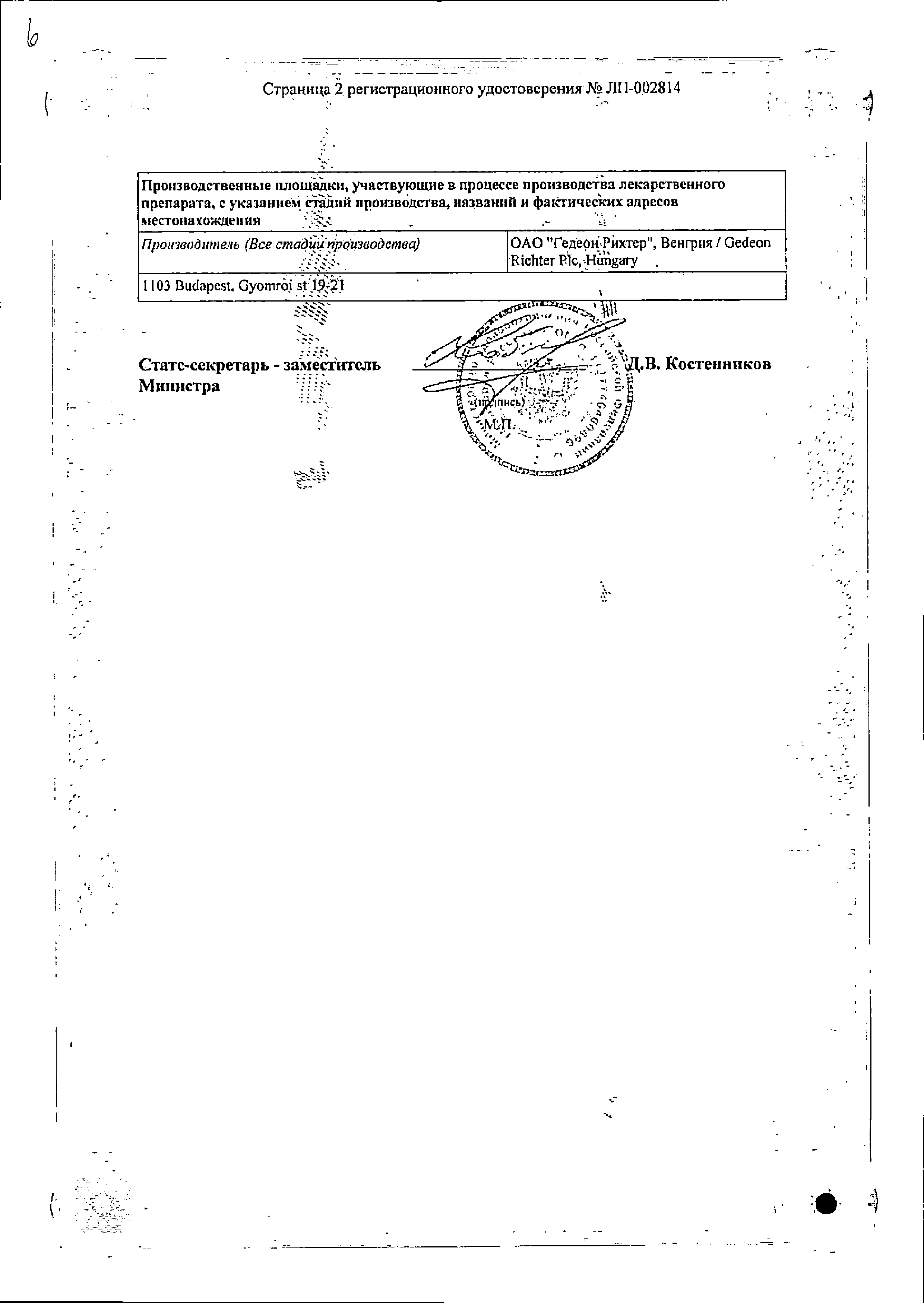 Панангин Форте сертификат