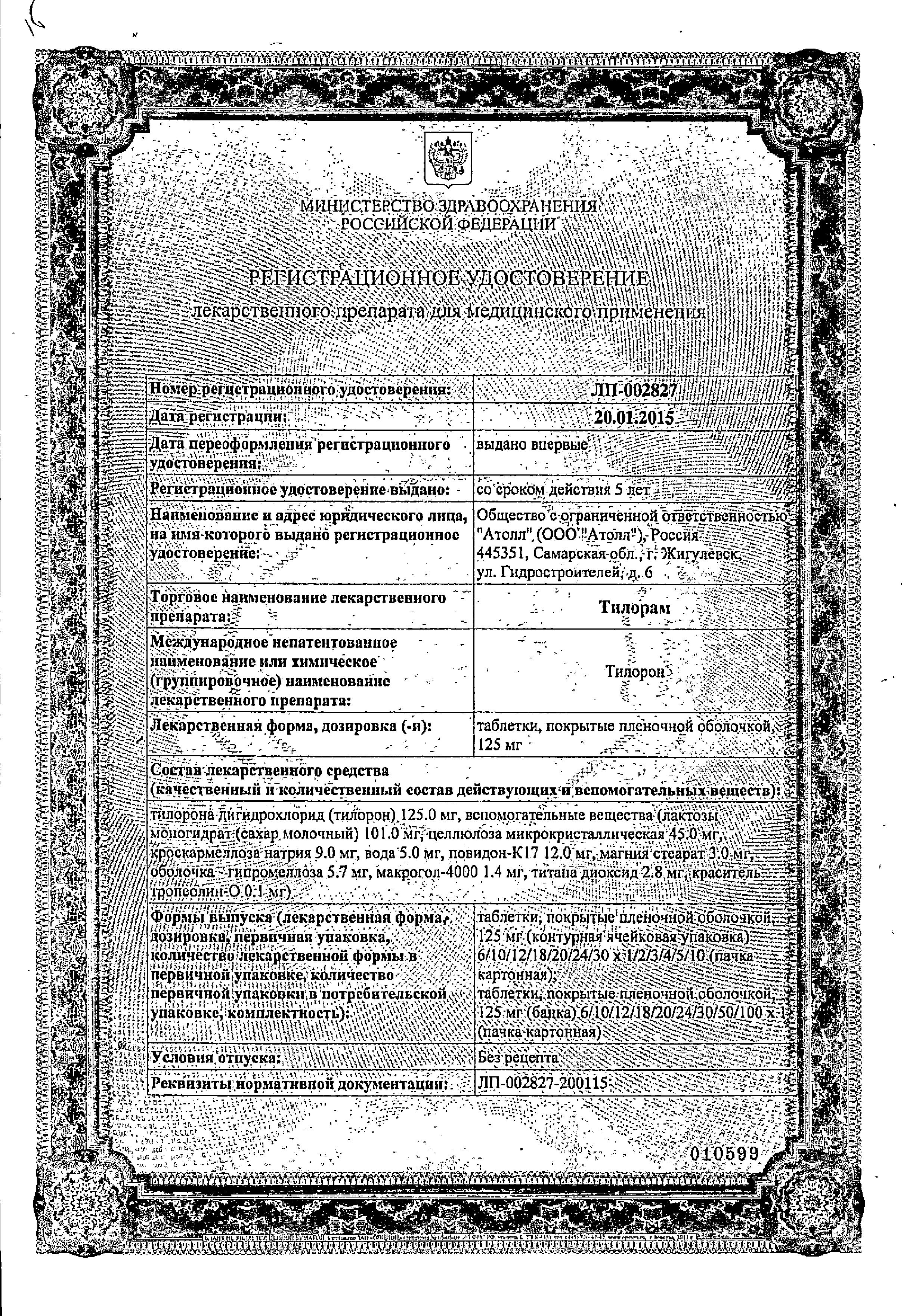 Тилорам сертификат