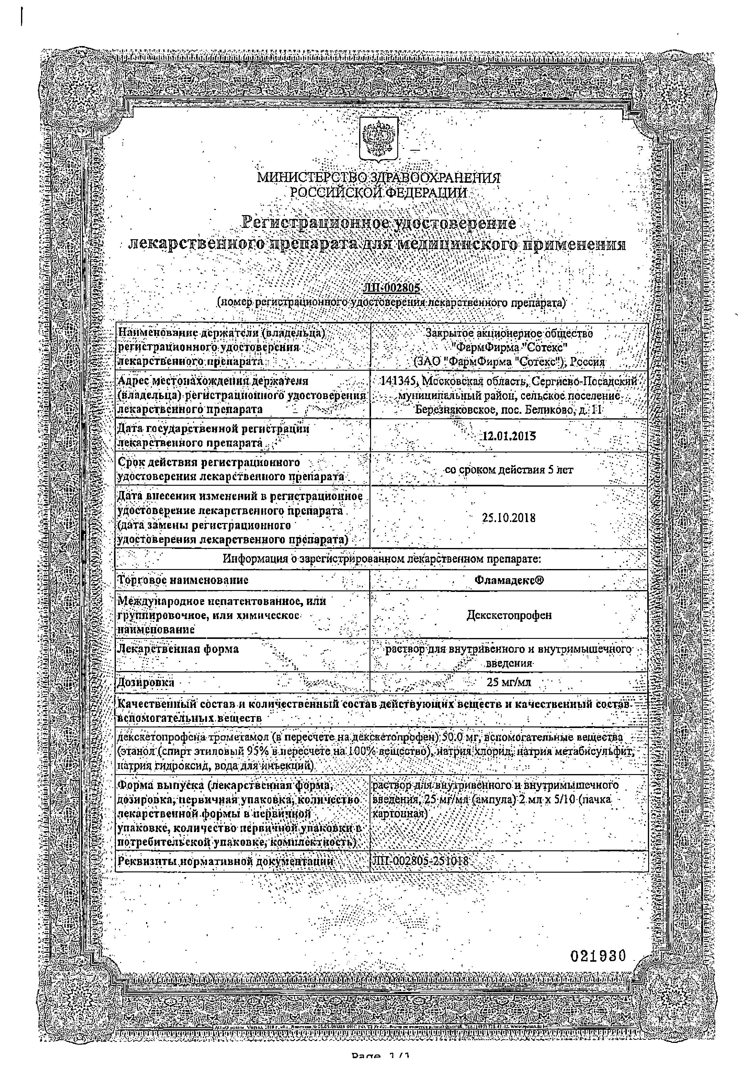 Фламадекс сертификат
