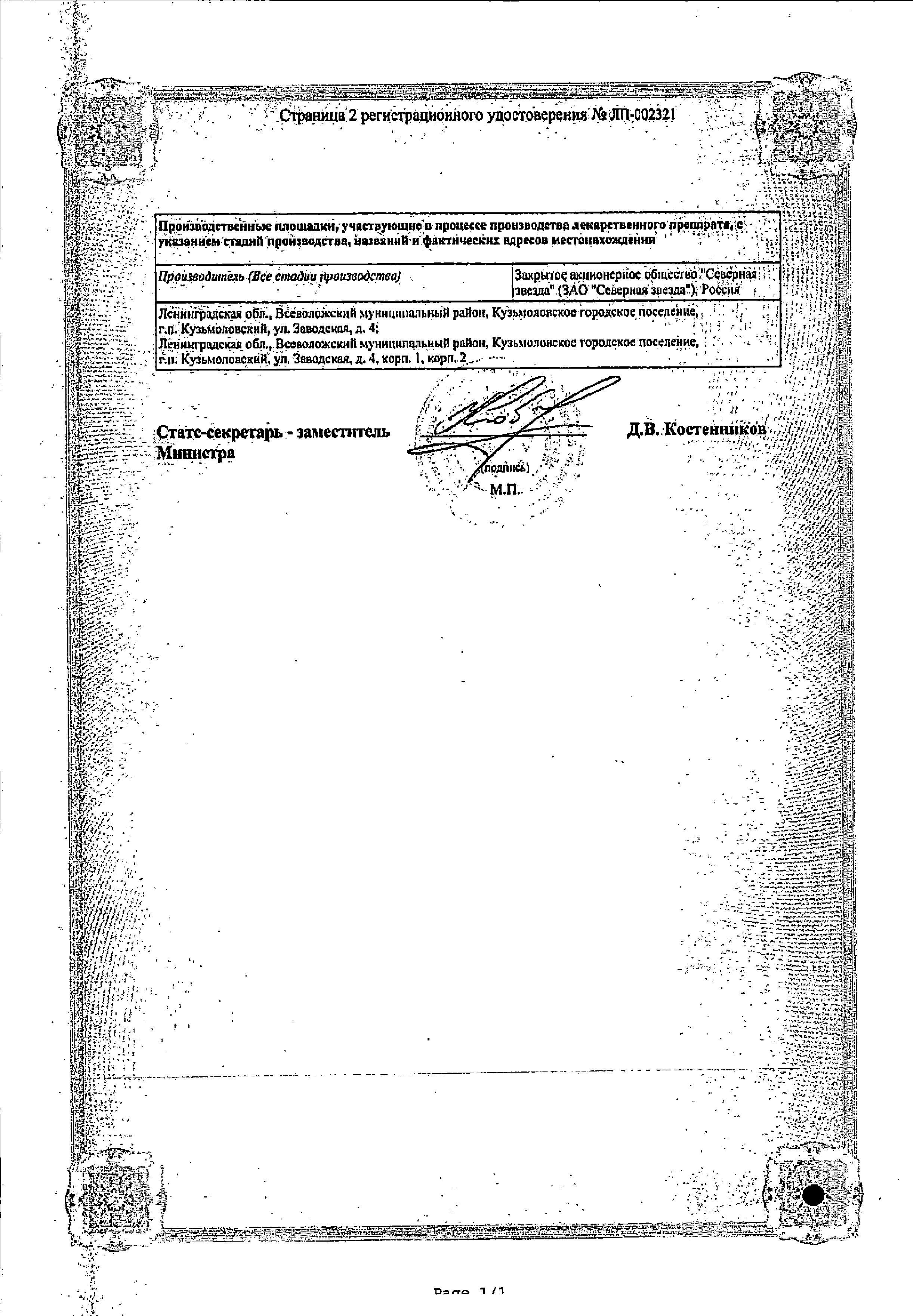 Моксонидин-С3 сертификат