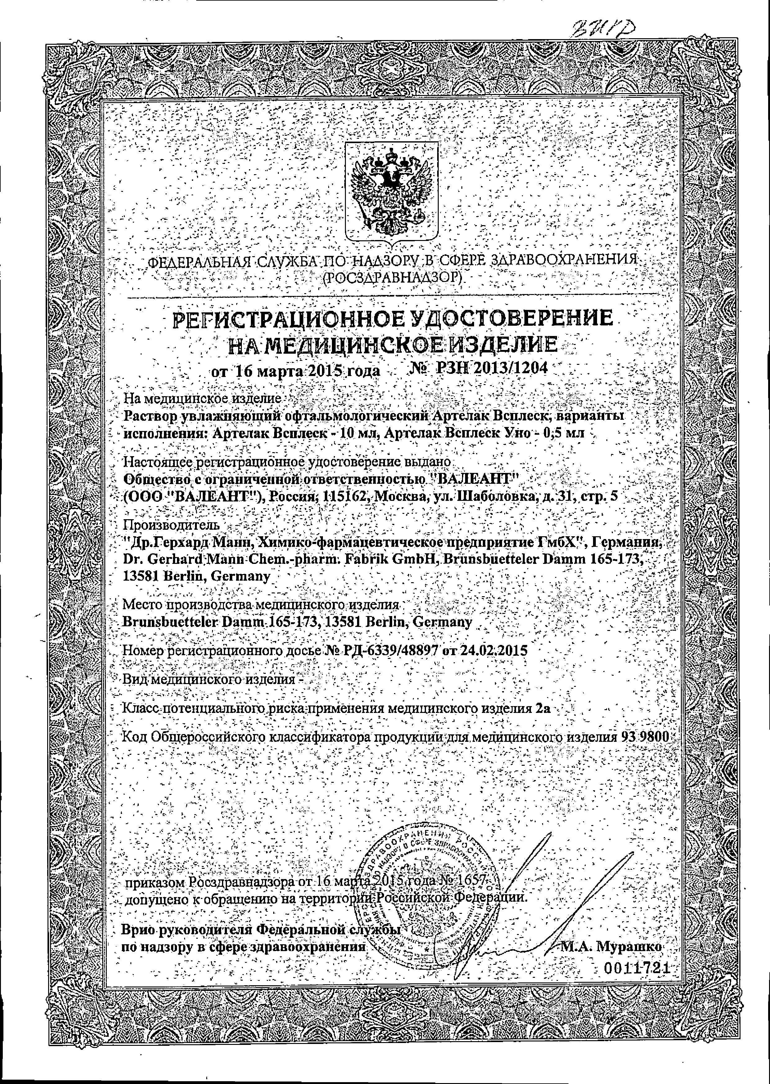 Артелак Всплеск Уно раствор увлажняющий офтальмологический сертификат