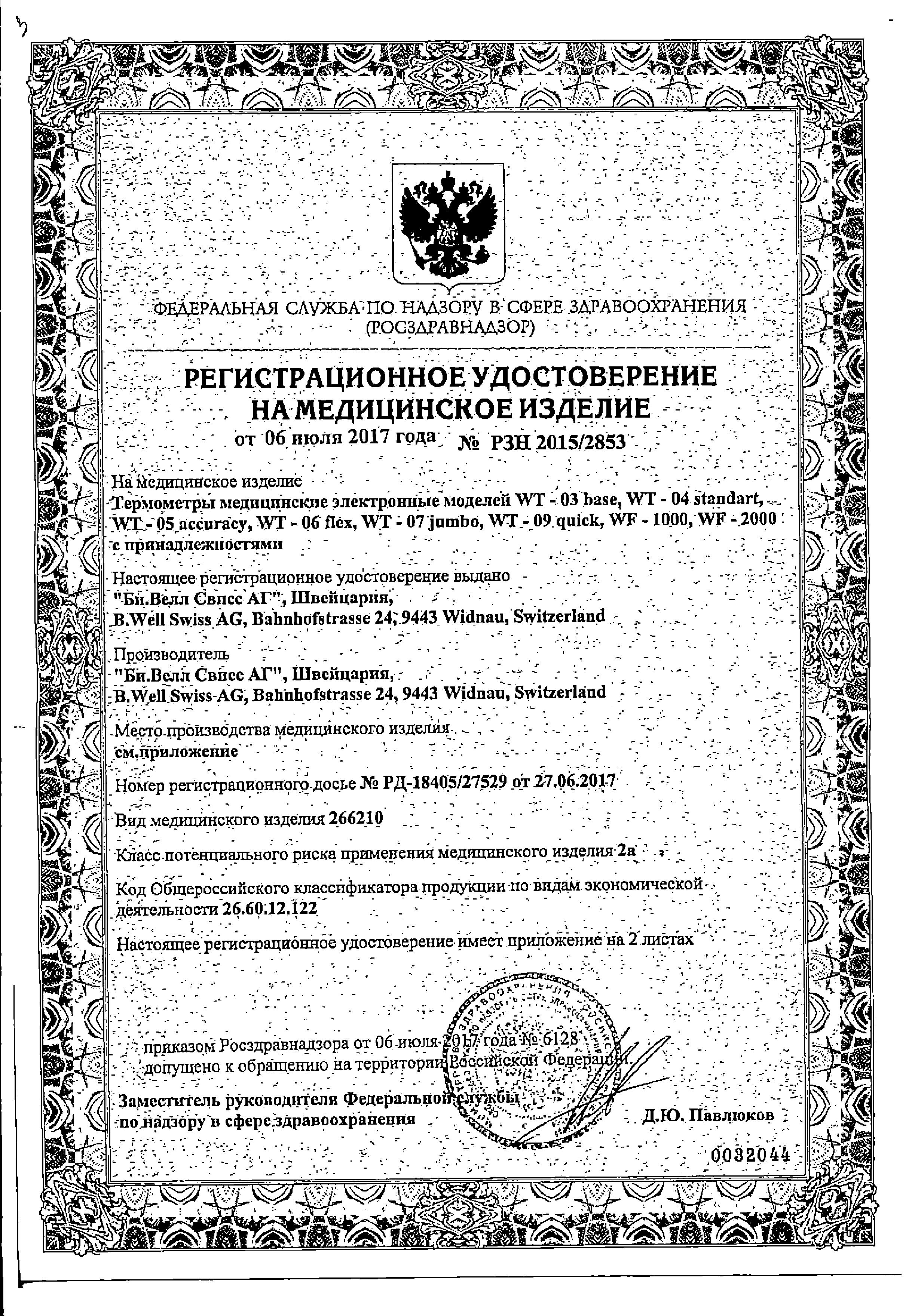 Термометр медицинский электронный WF-1000 сертификат