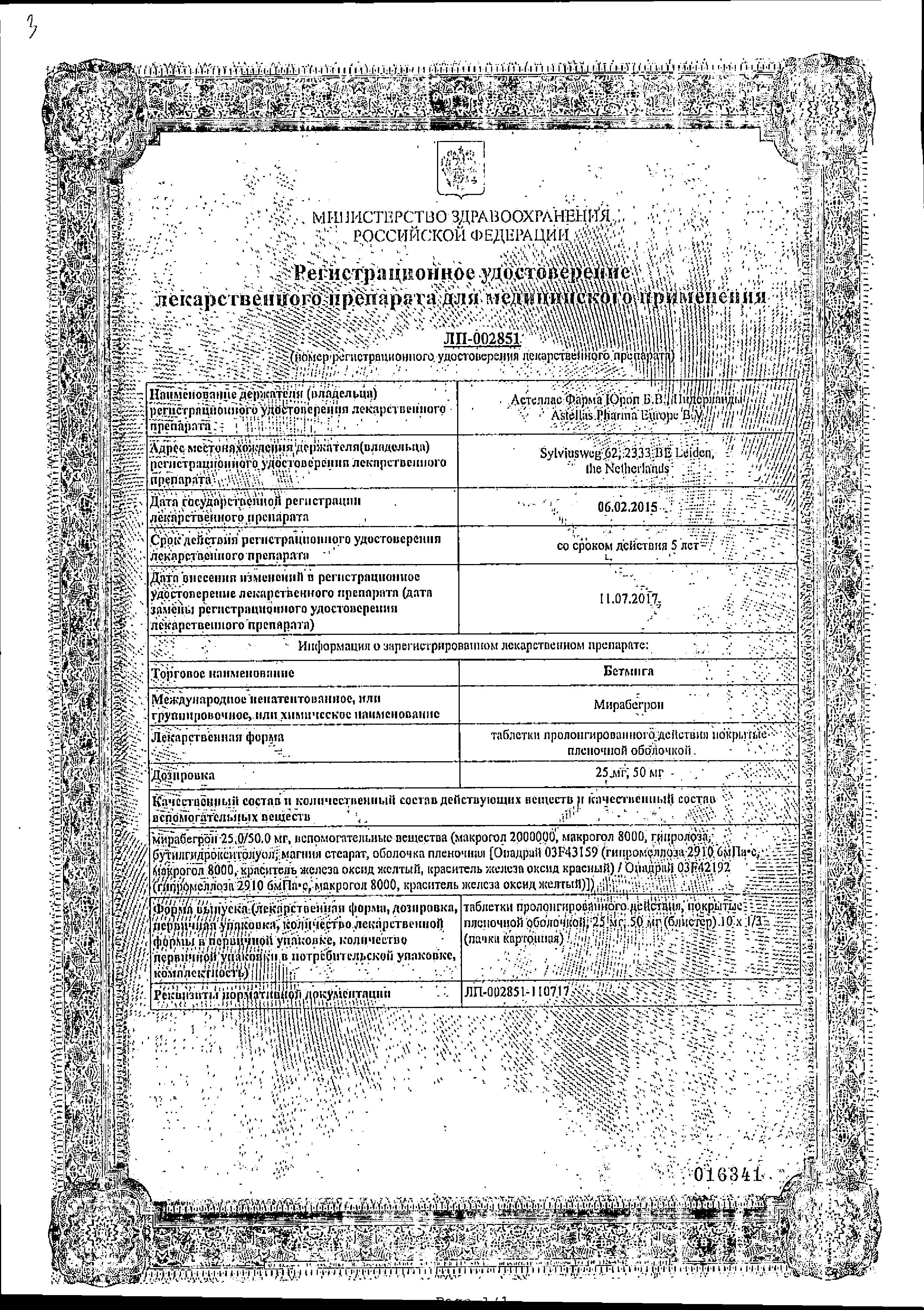 Бетмига сертификат