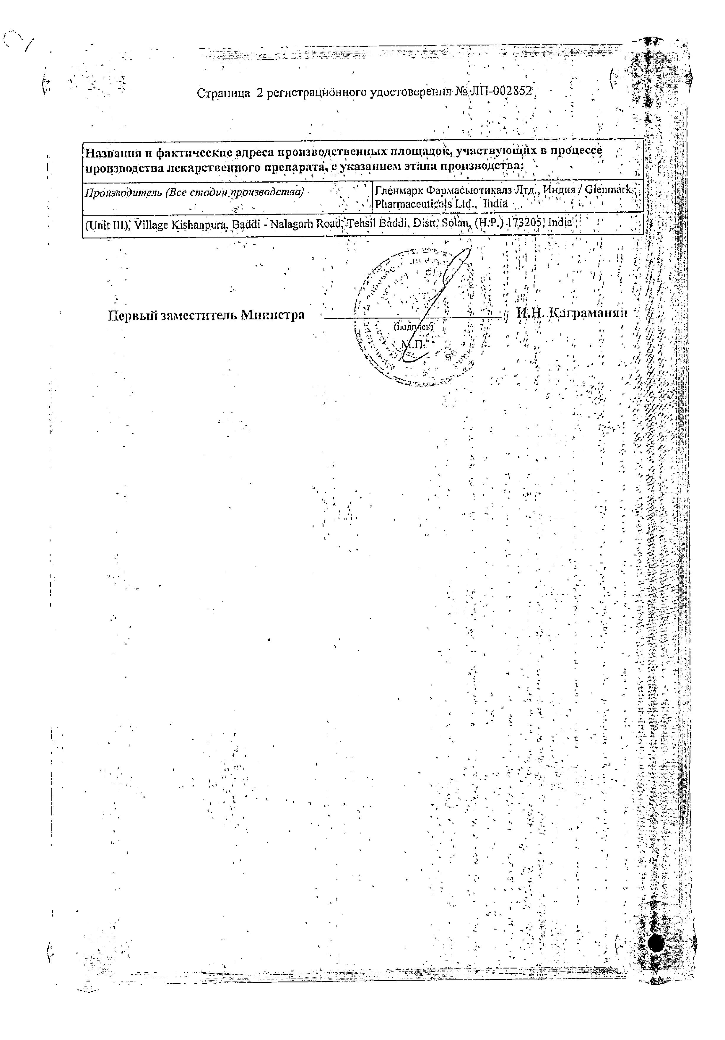 Сальмекорт сертификат