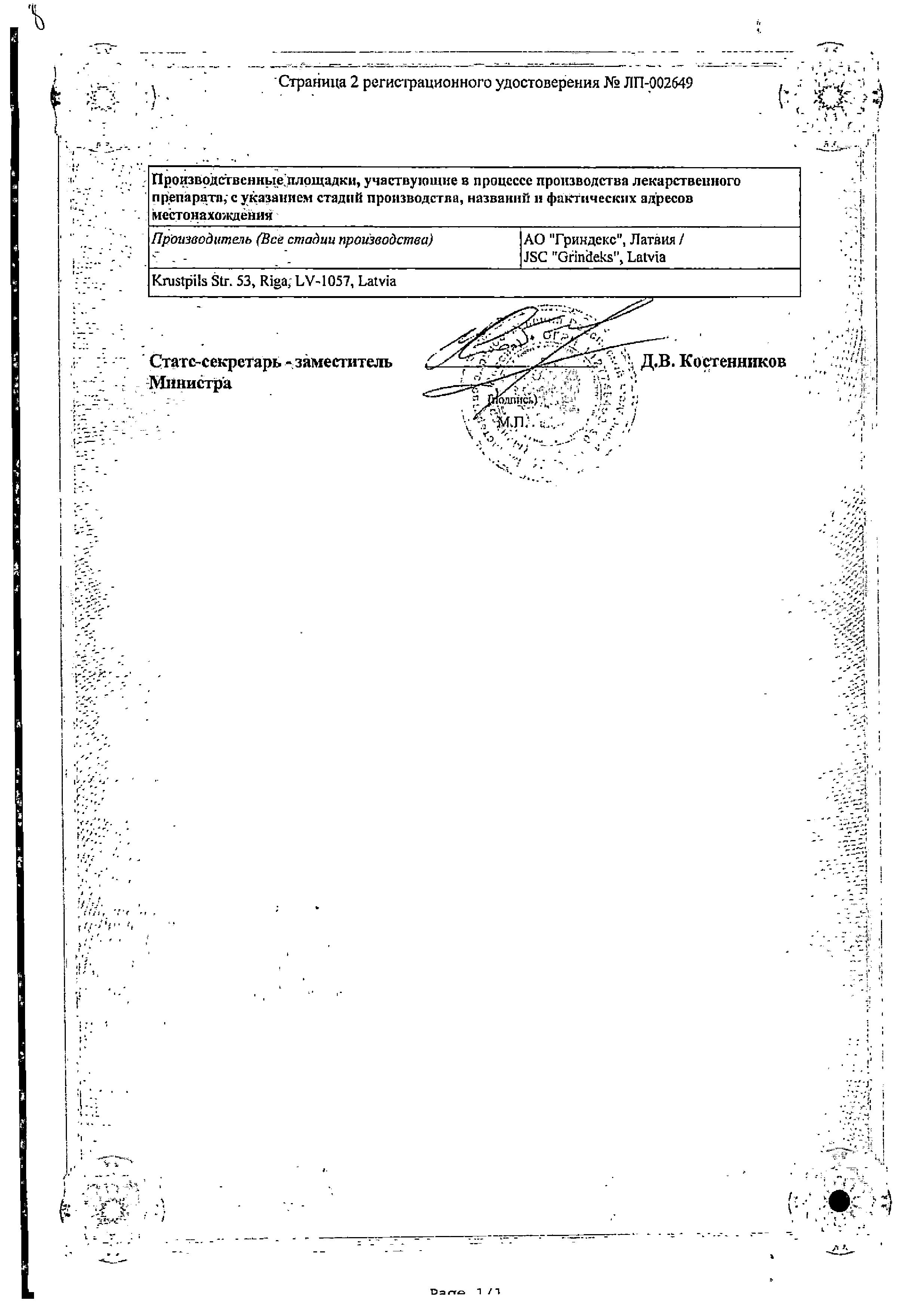 Гринтерол сертификат