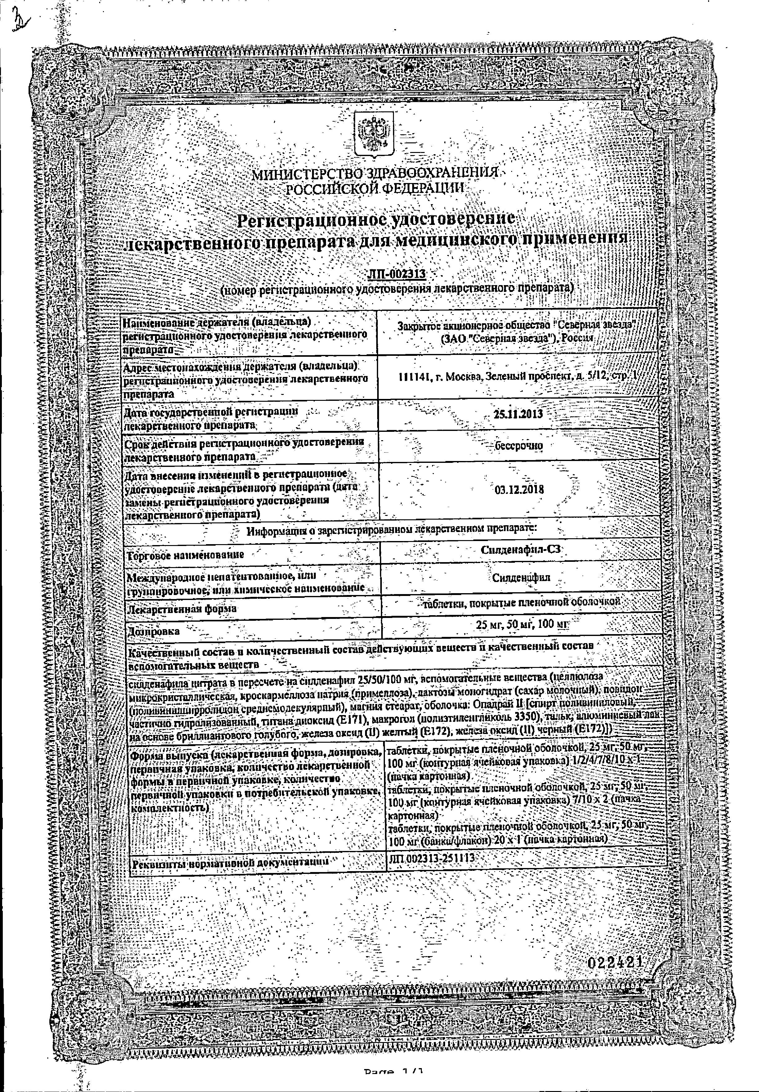 Силденафил-СЗ сертификат