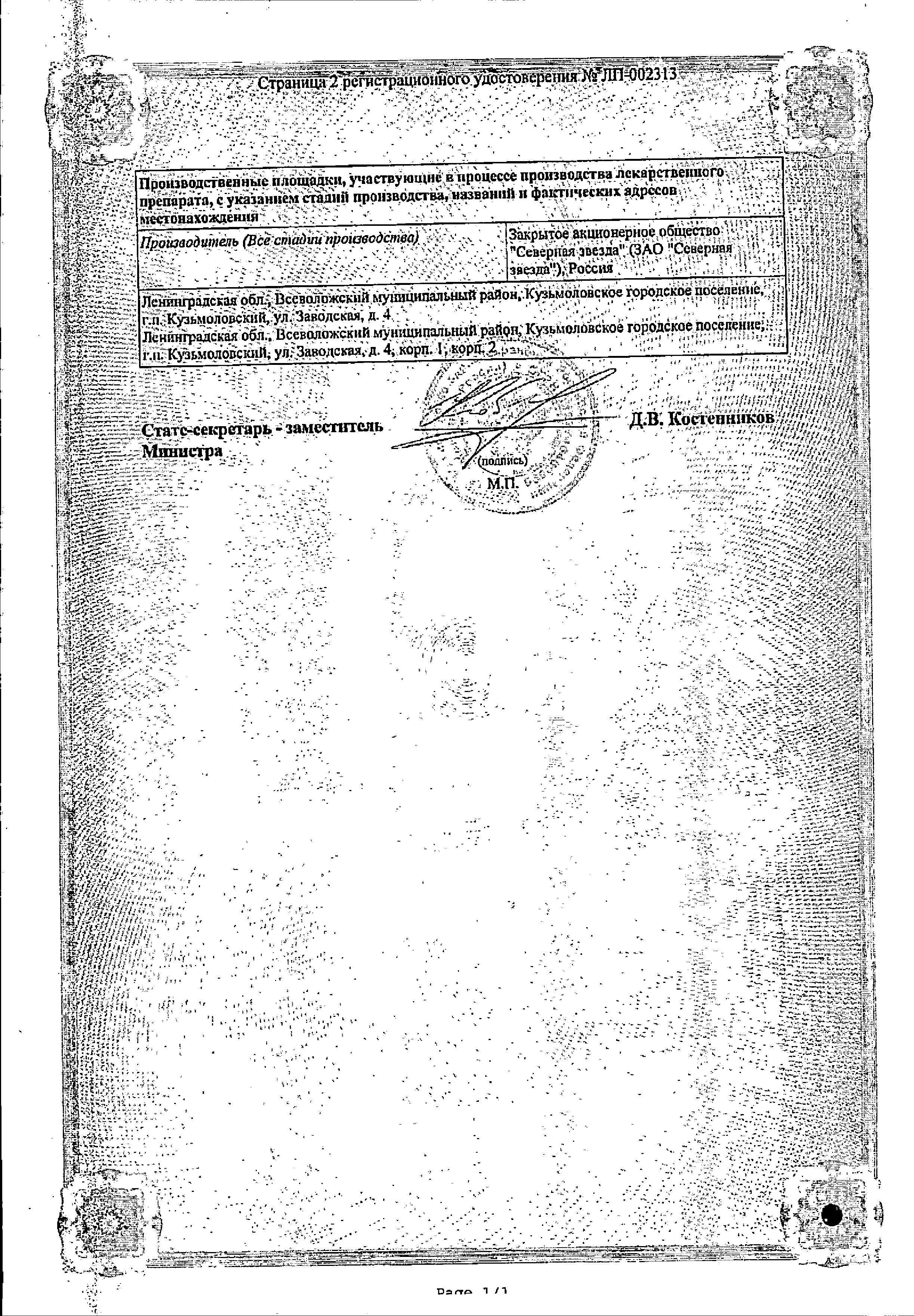 Силденафил-СЗ