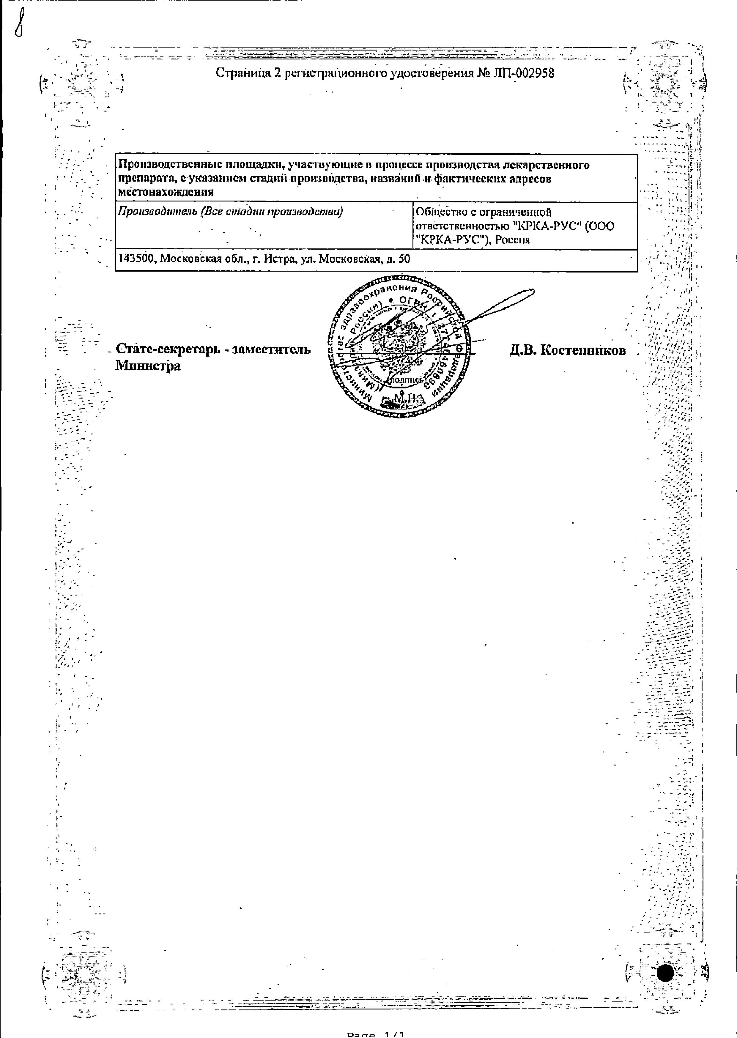 Ко-Дальнева сертификат