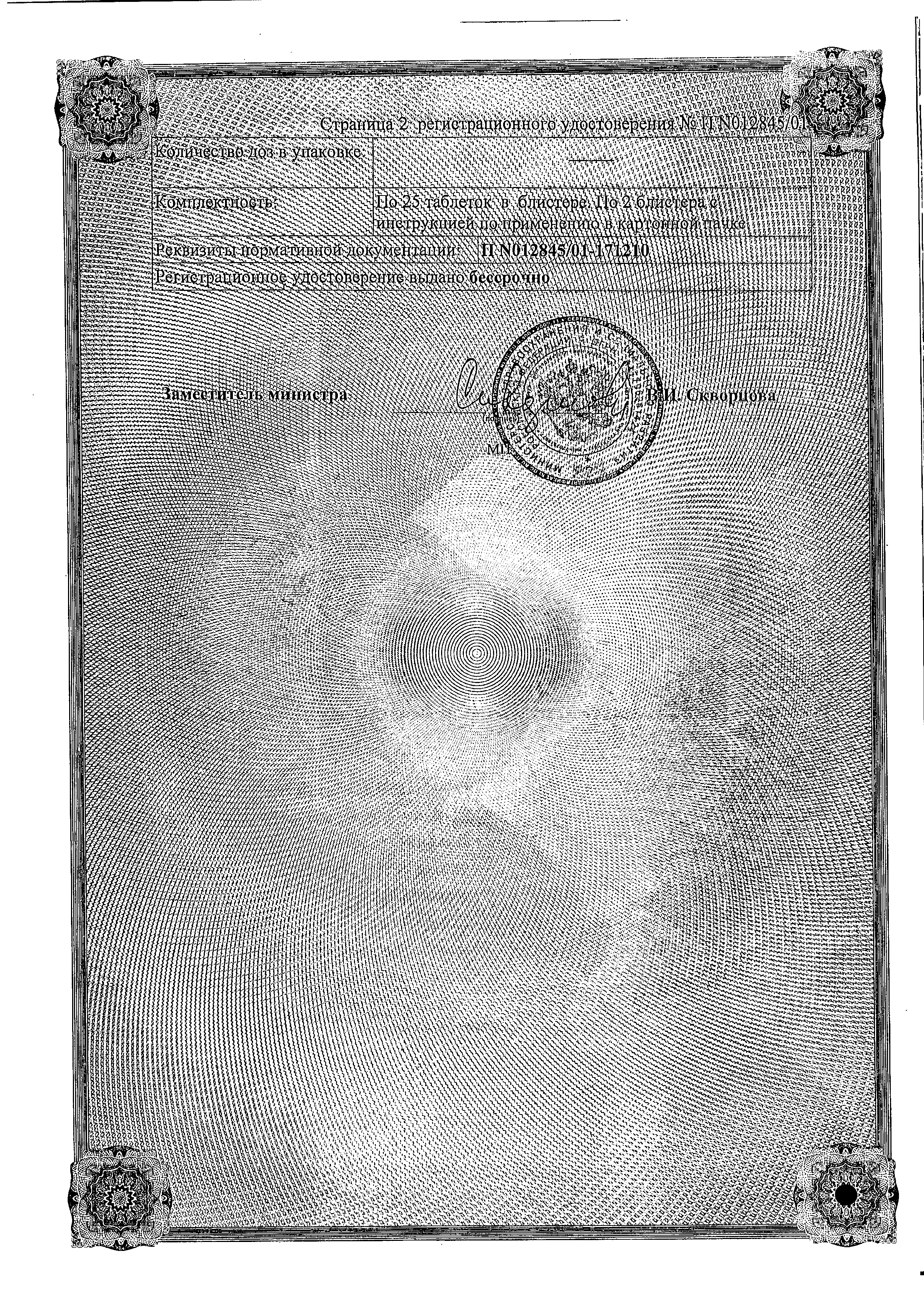 Стугерон