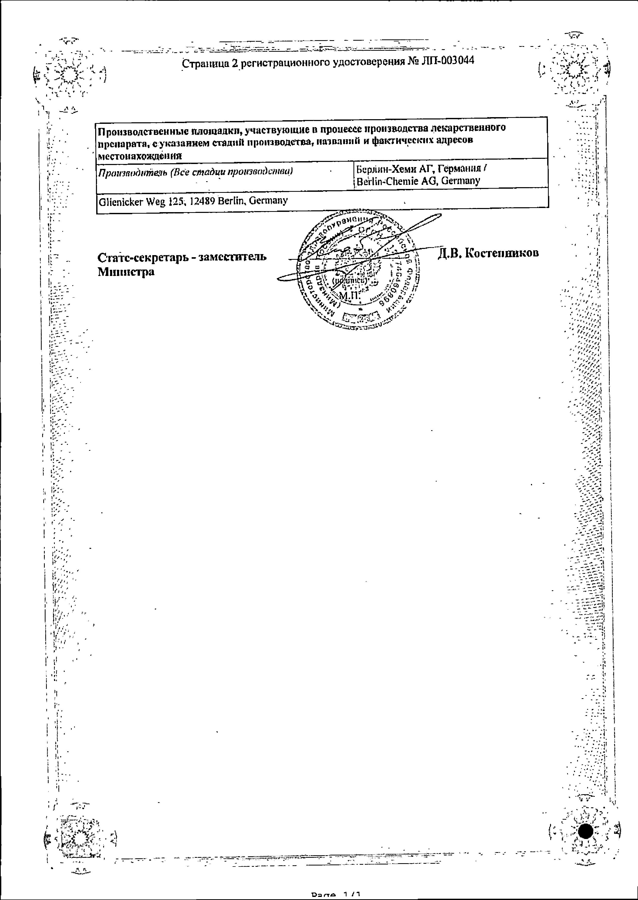Эспумизан бэби сертификат