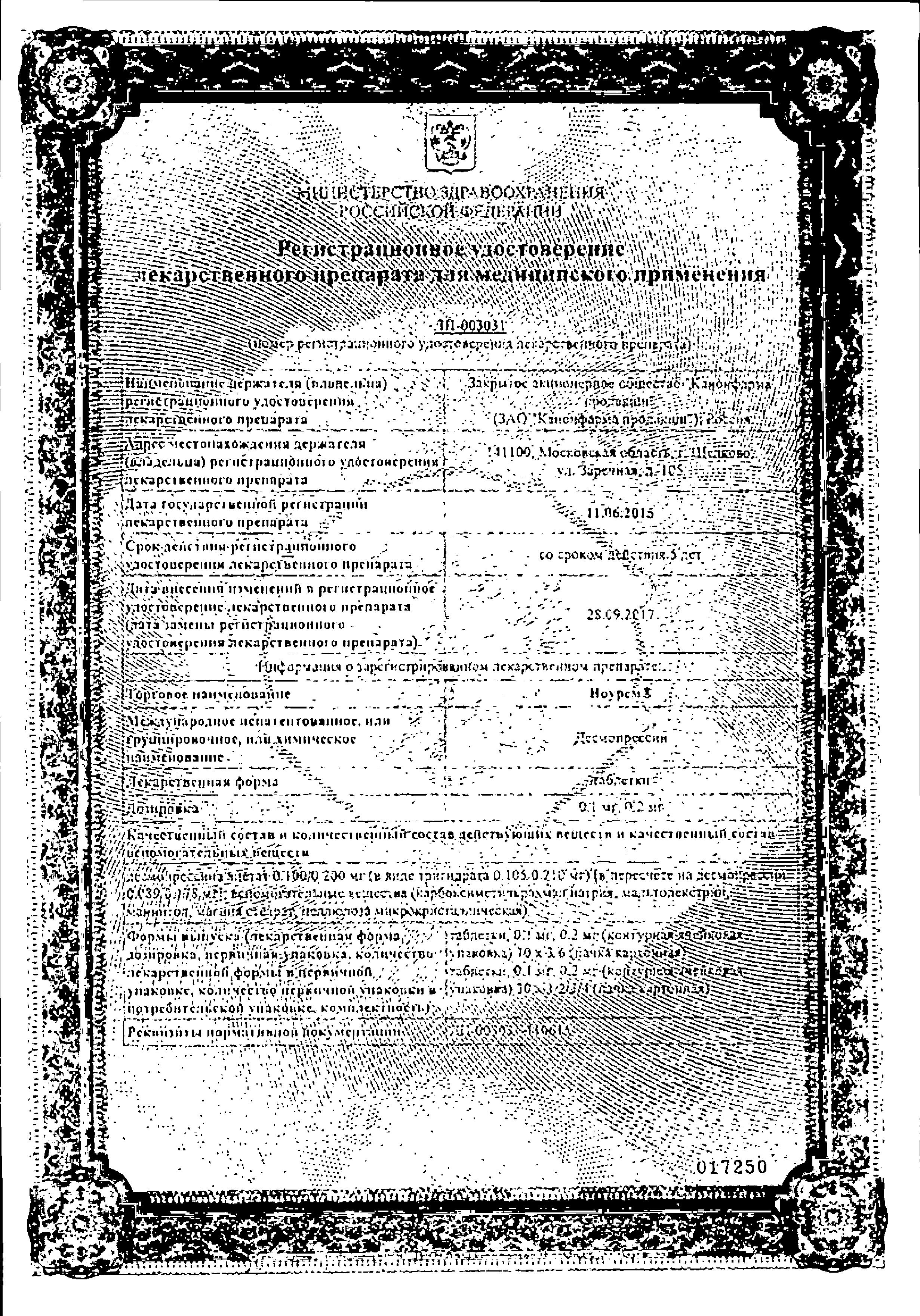 Ноурем сертификат