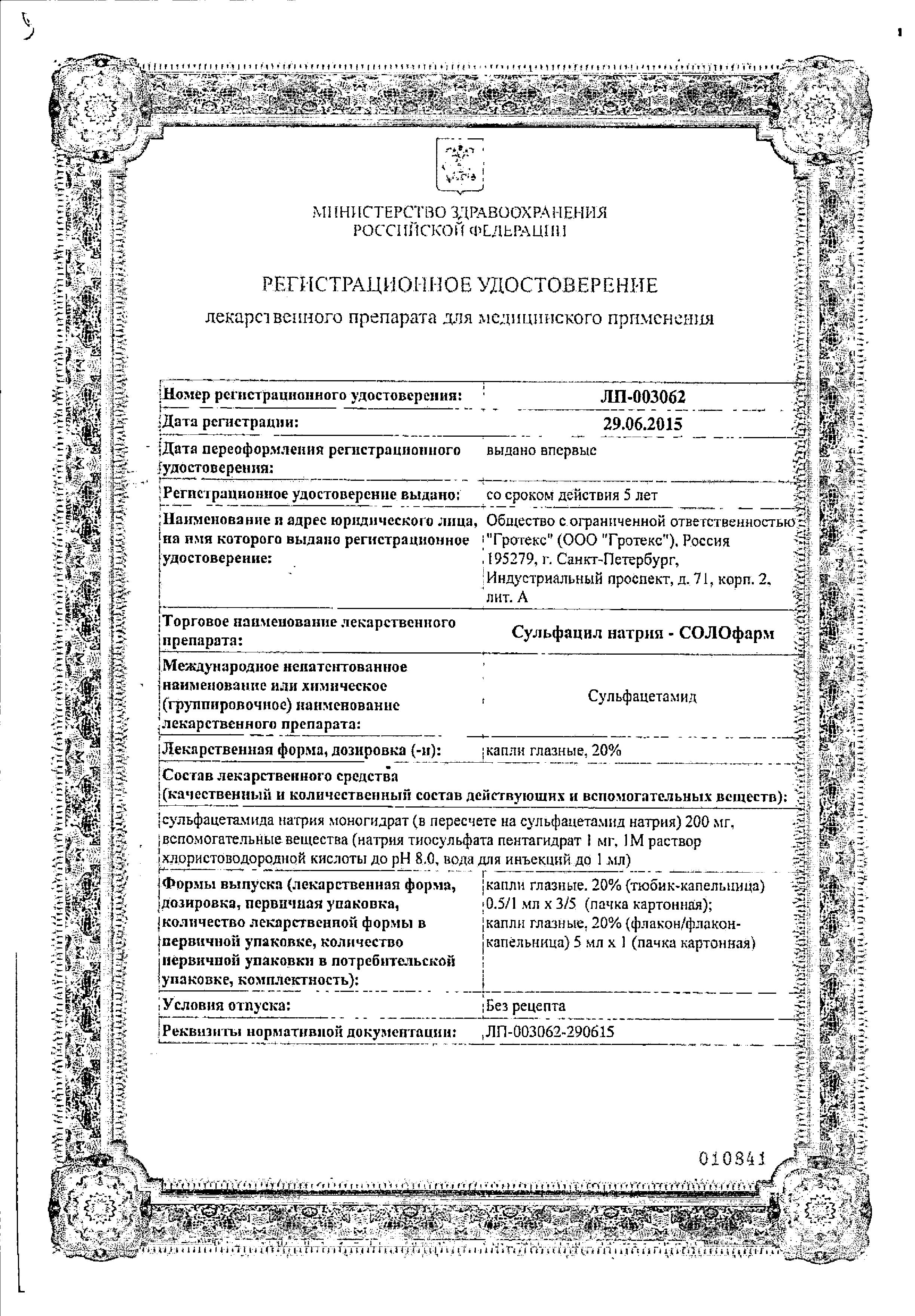 Сульфацил натрия-СОЛОфарм сертификат