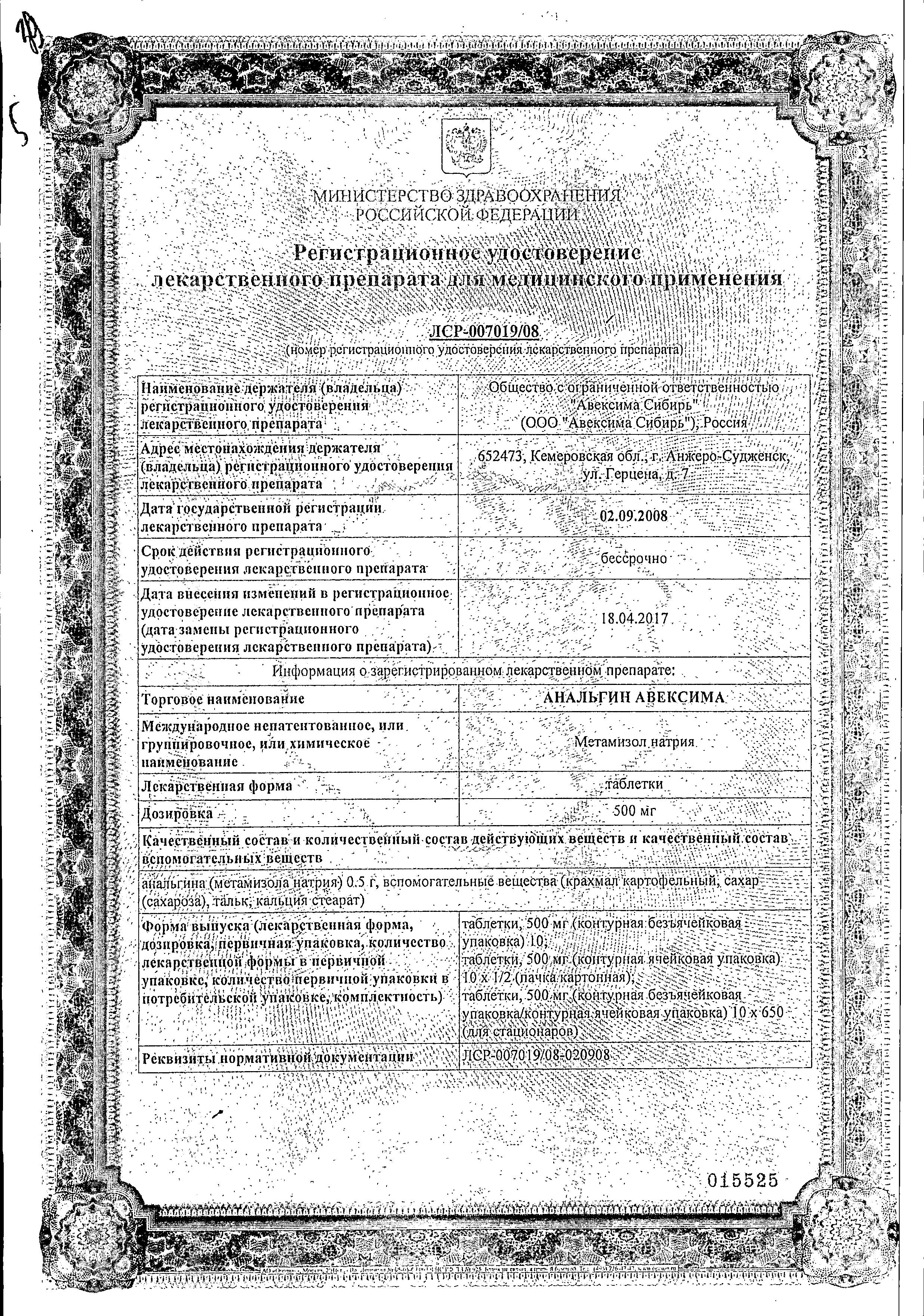 Анальгин Авексима сертификат