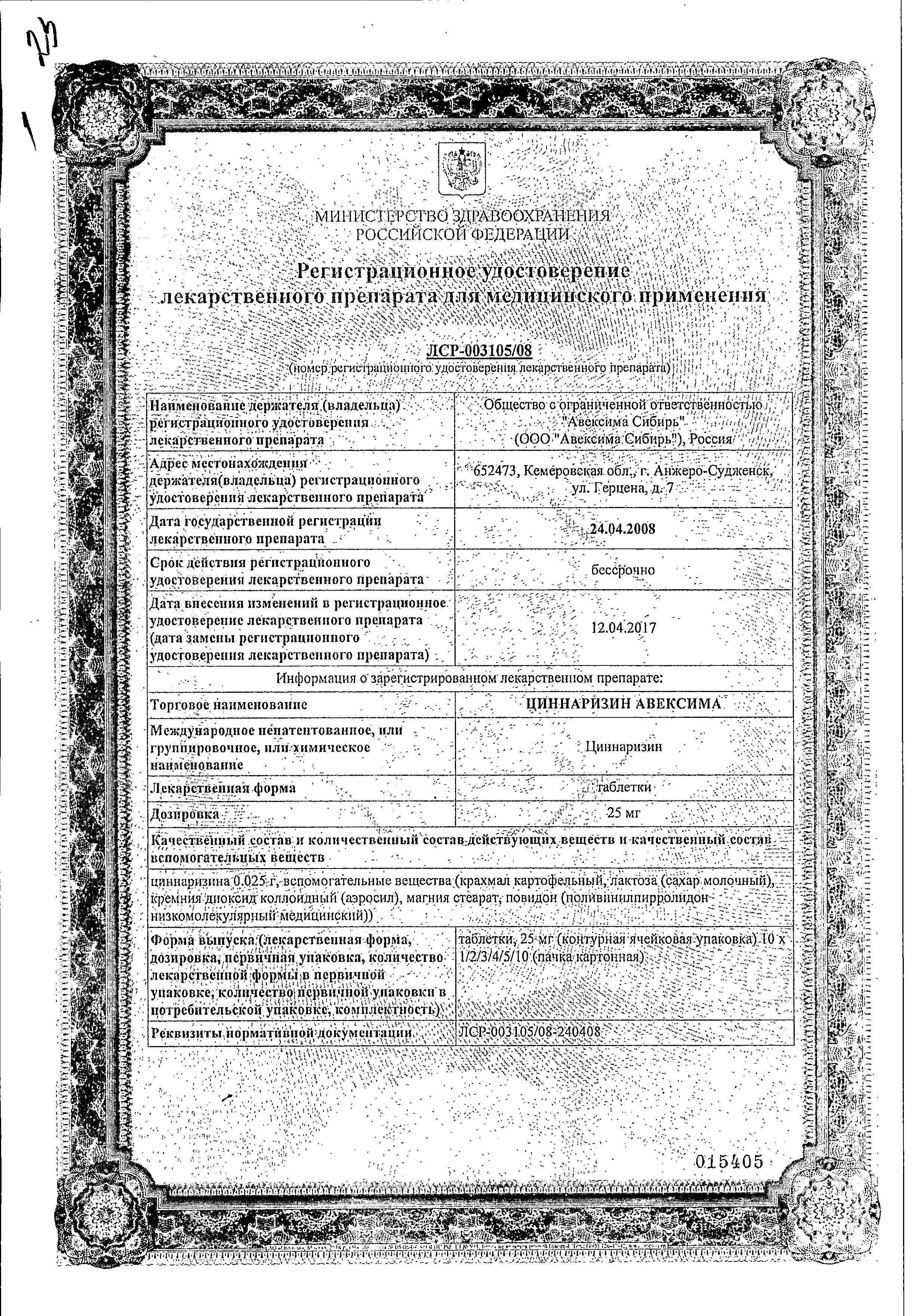 Циннаризин Авексима сертификат