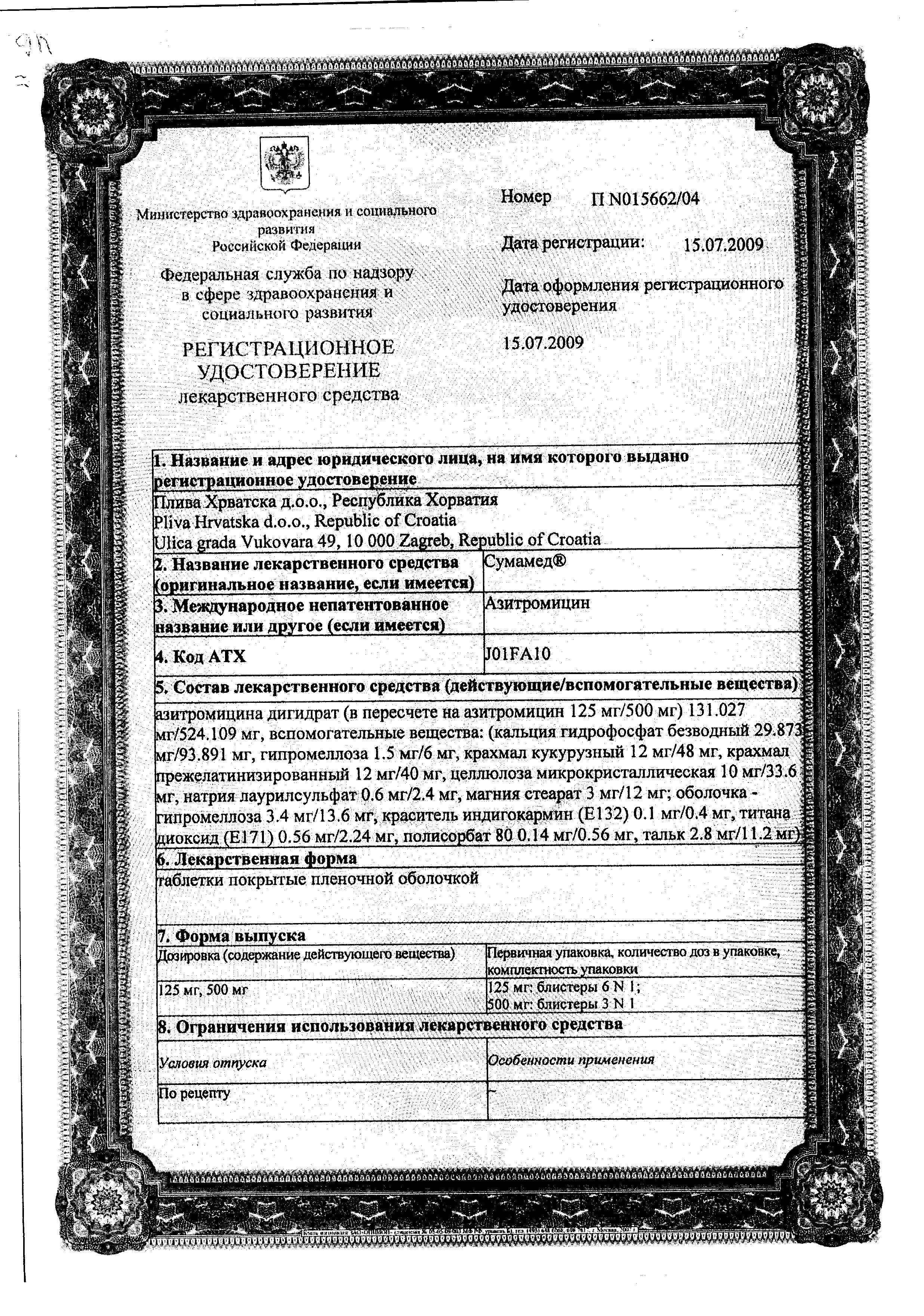 Сумамед сертификат
