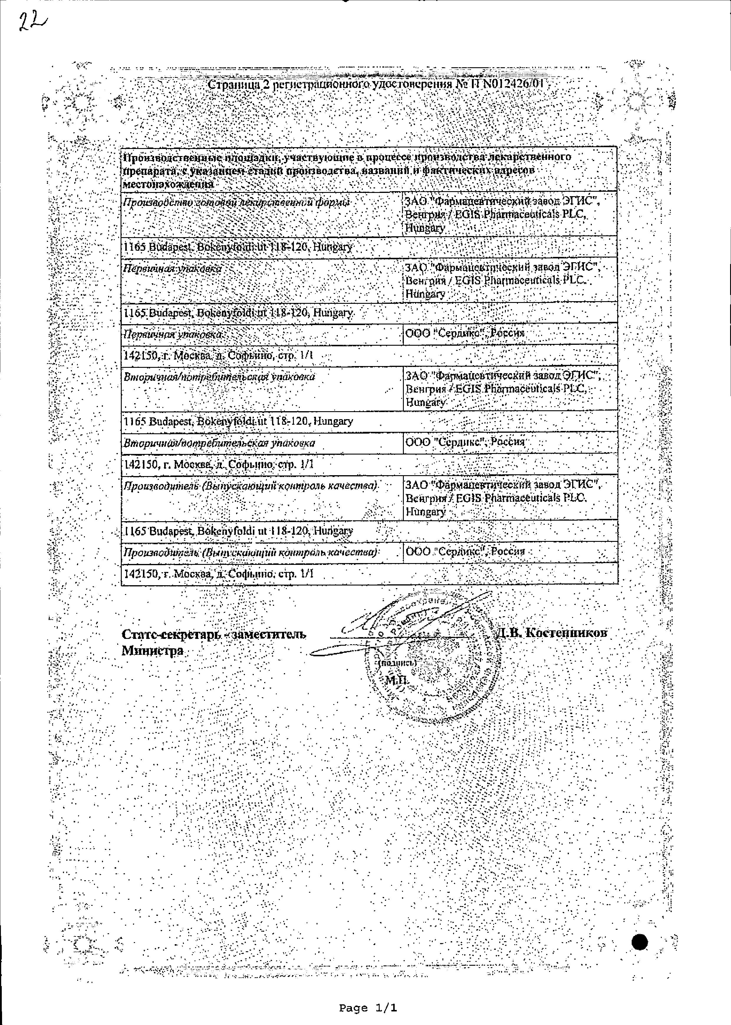 Супрастин сертификат