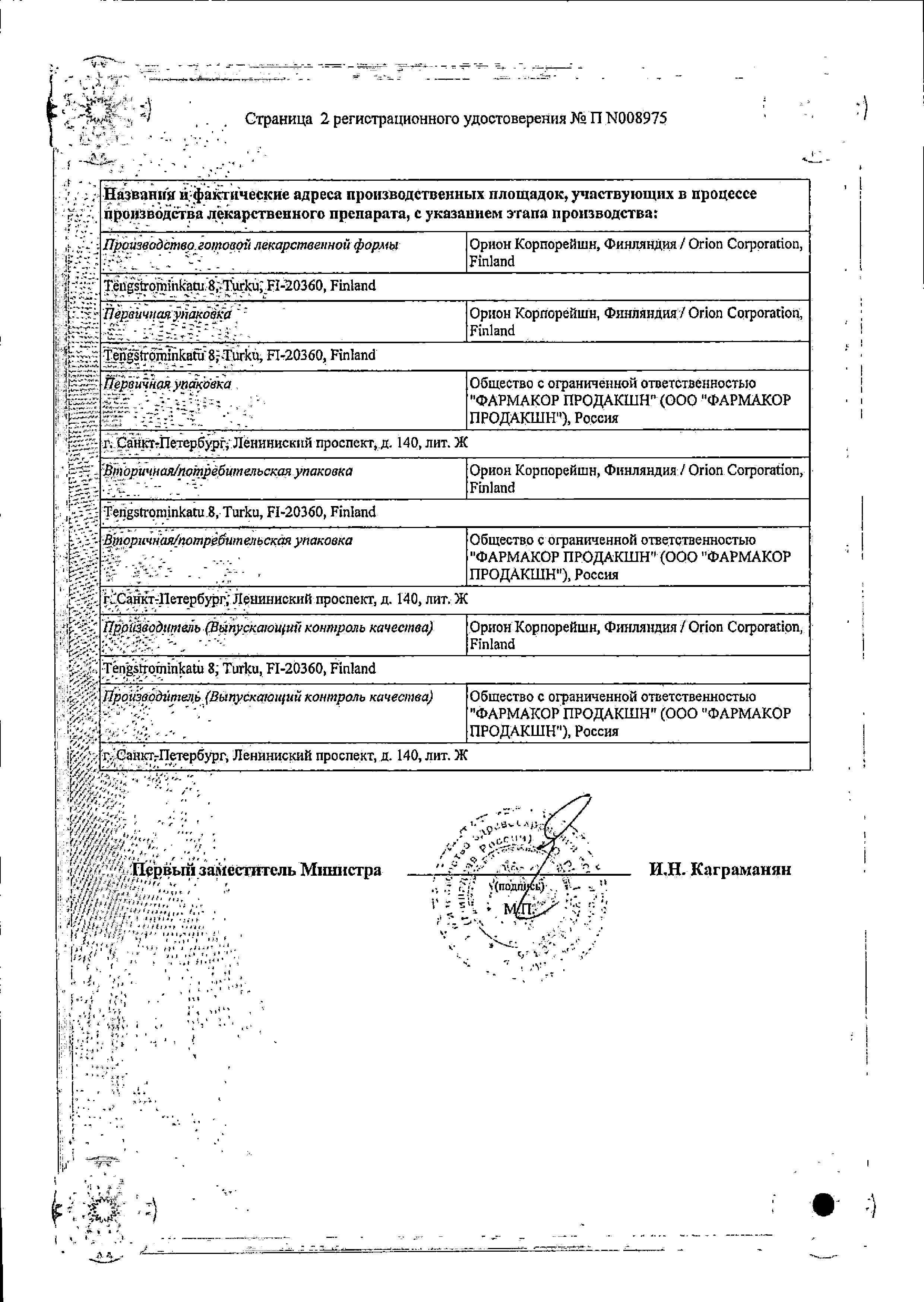 Тамоксифен сертификат